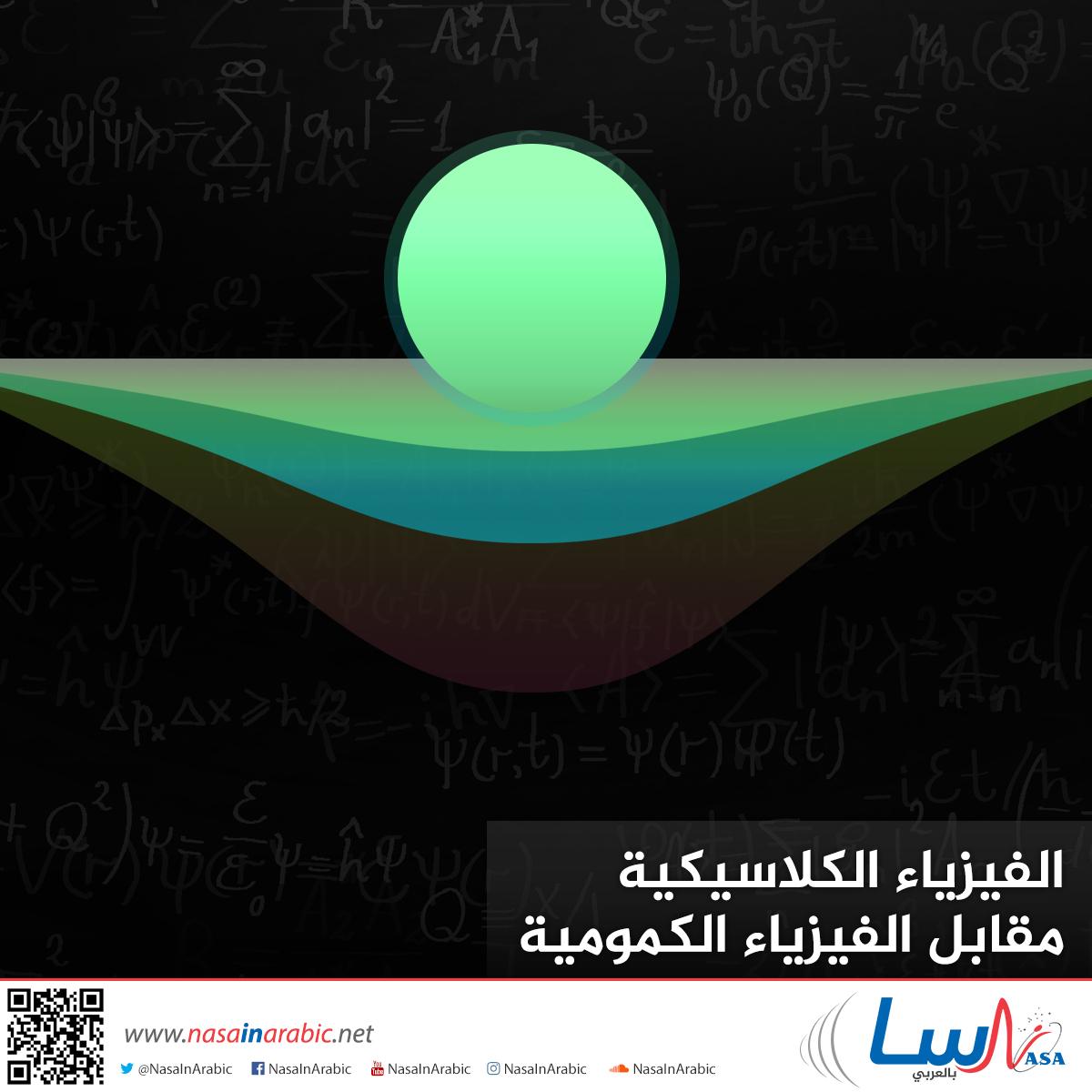 الفيزياء الكلاسيكية مقابل الفيزياء الكمومية