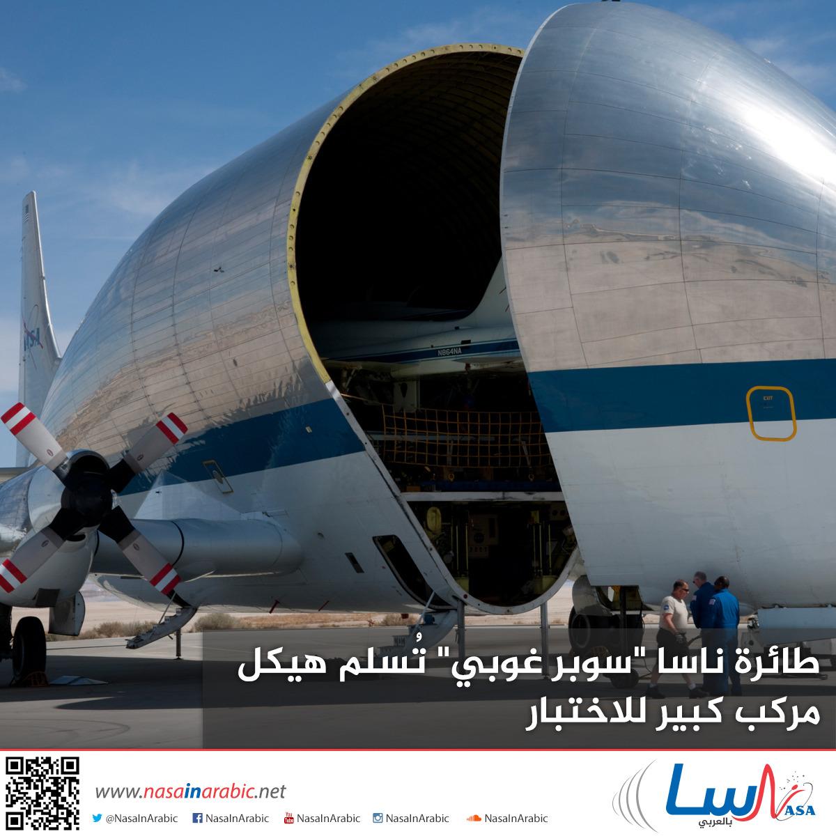 طائرة ناسا
