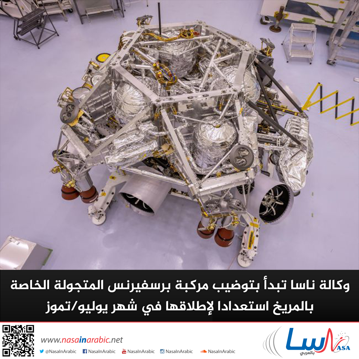 وكالة ناسا تبدأ بتوضيب مركبة برسفيرنس المتجولة الخاصة بالمريخ استعدادا لإطلاقها في شهر يوليو/تموز