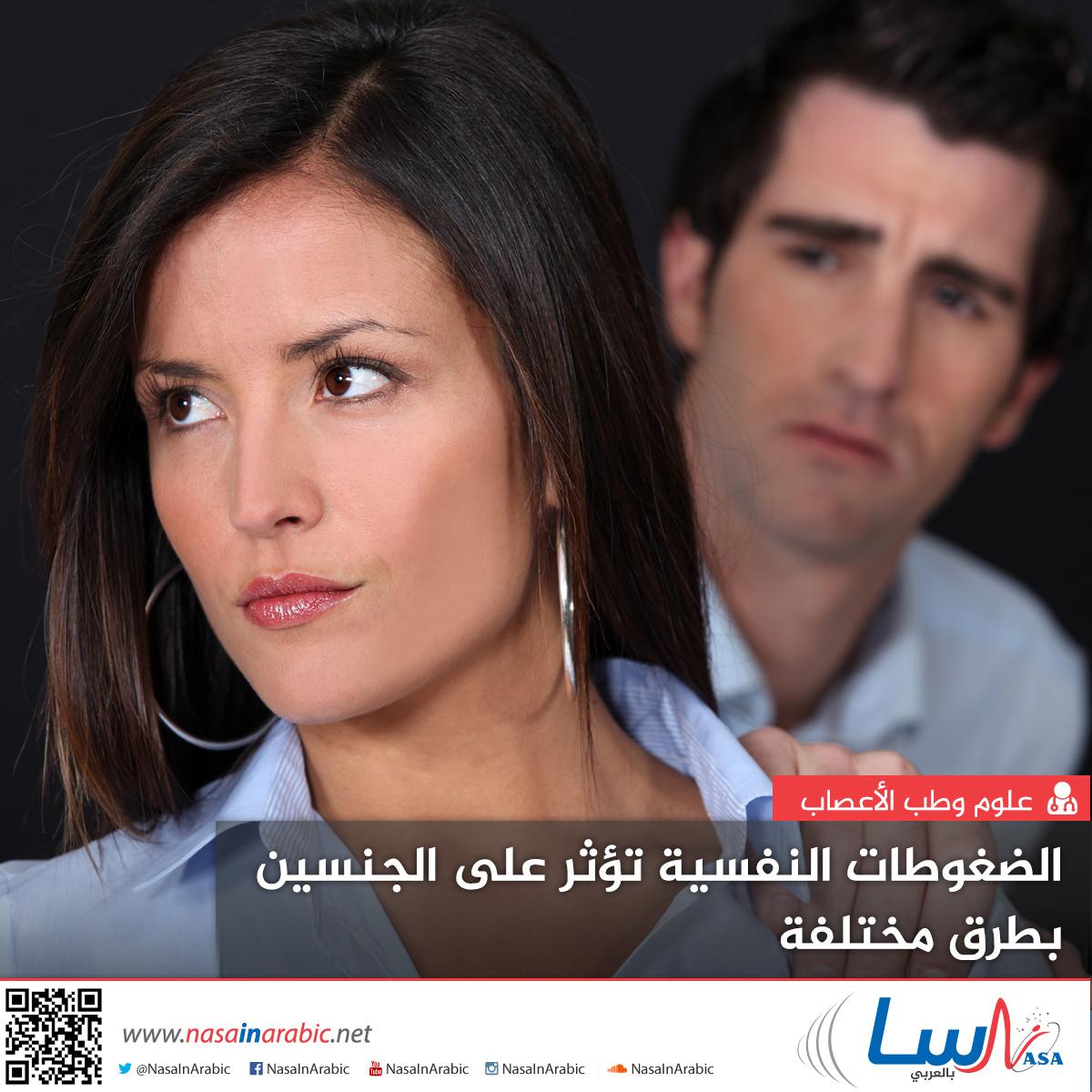 الضغوطات النفسية تؤثر على الجنسين بطرق مختلفة