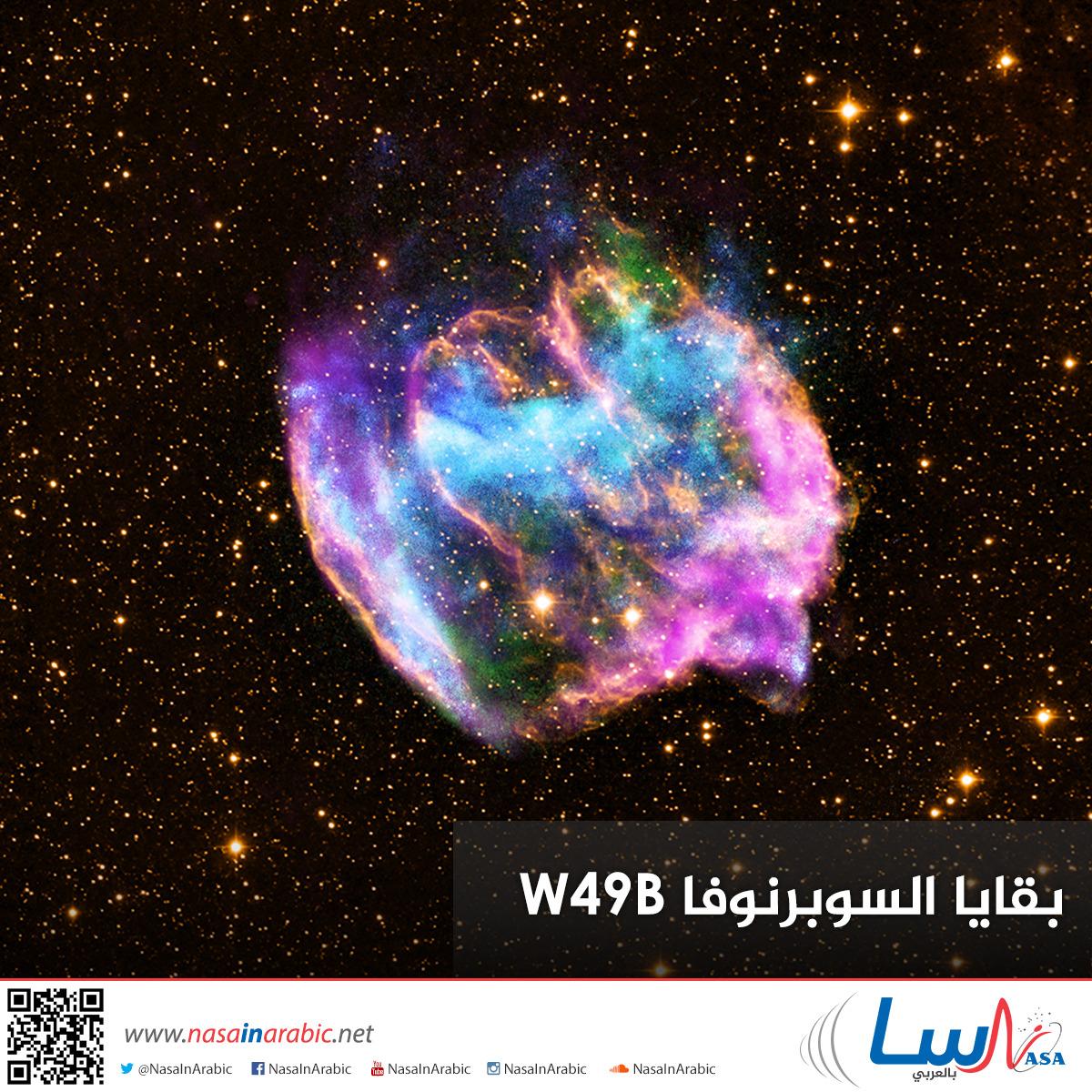 بقايا السوبرنوفا W49B