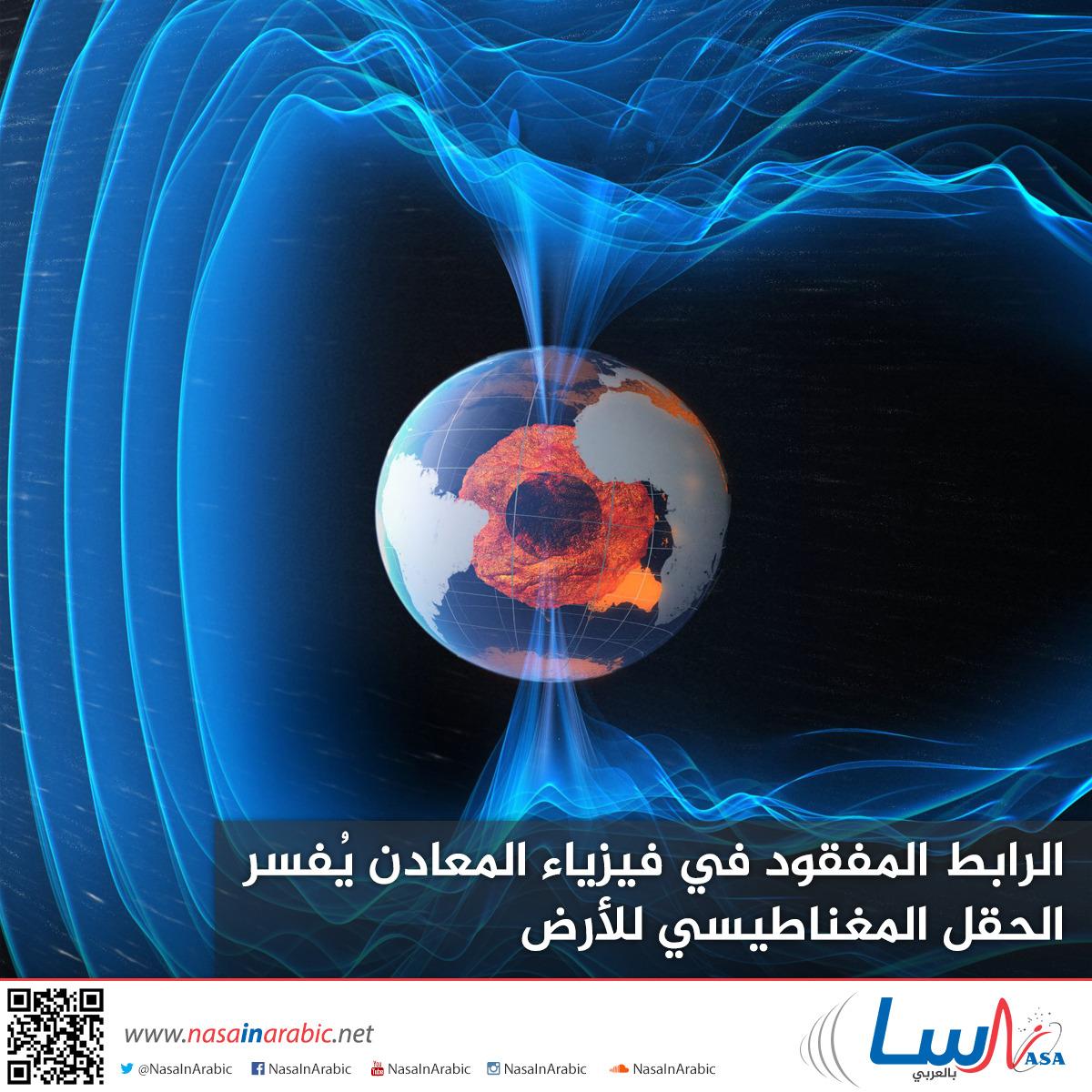 الرابط المفقود في فيزياء المعادن يُفسر الحقل المغناطيسي للأرض
