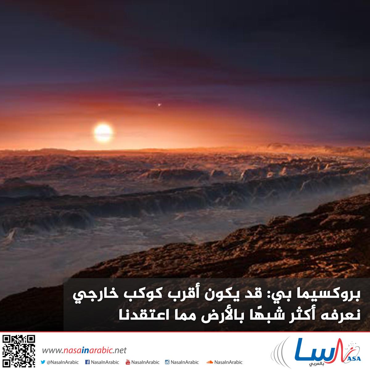 بروكسيما بي: قد يكون أقرب كوكب خارجي نعرفه أكثر شبهًا بالأرض مما اعتقدنا