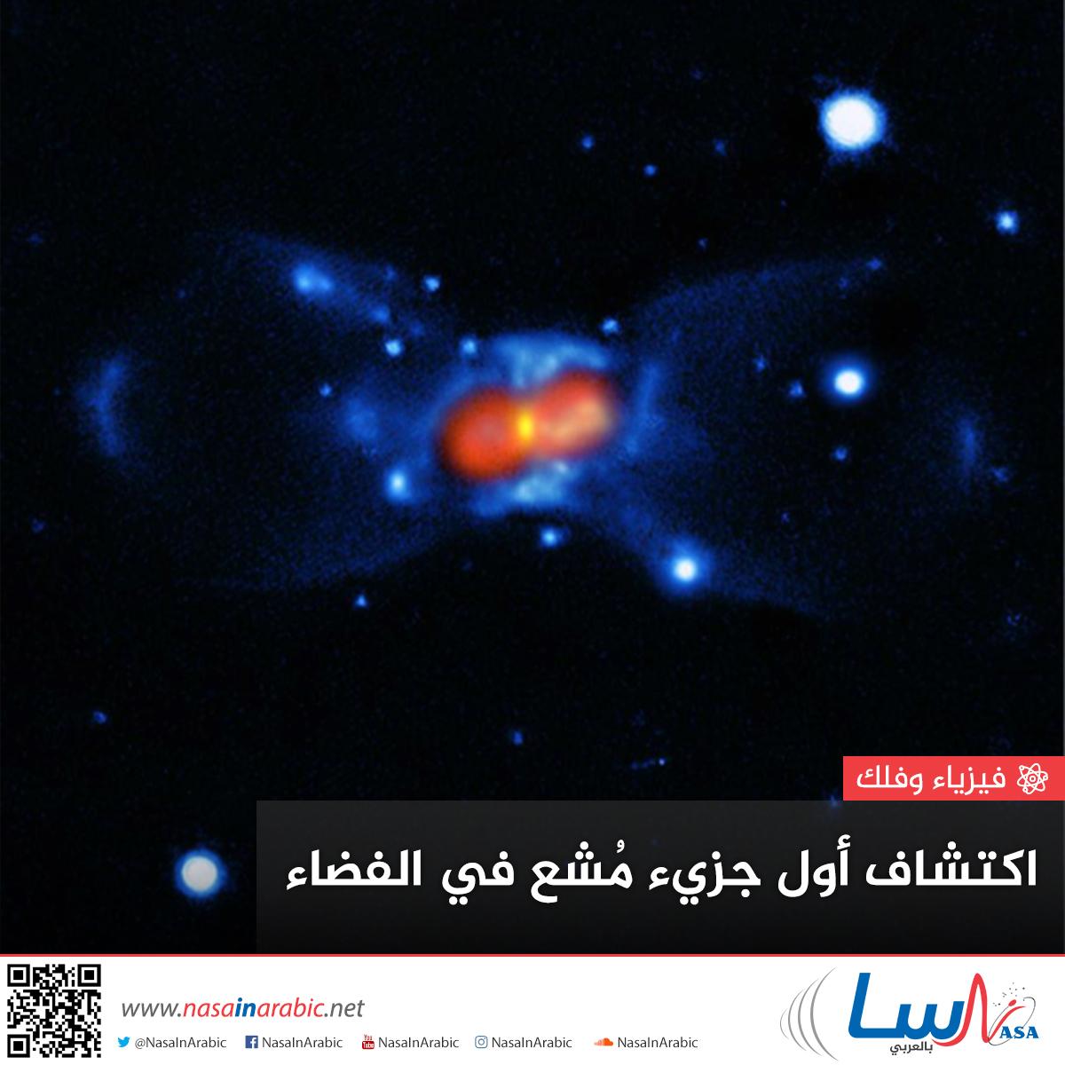 اكتشاف أول جزيء مشع في الفضاء