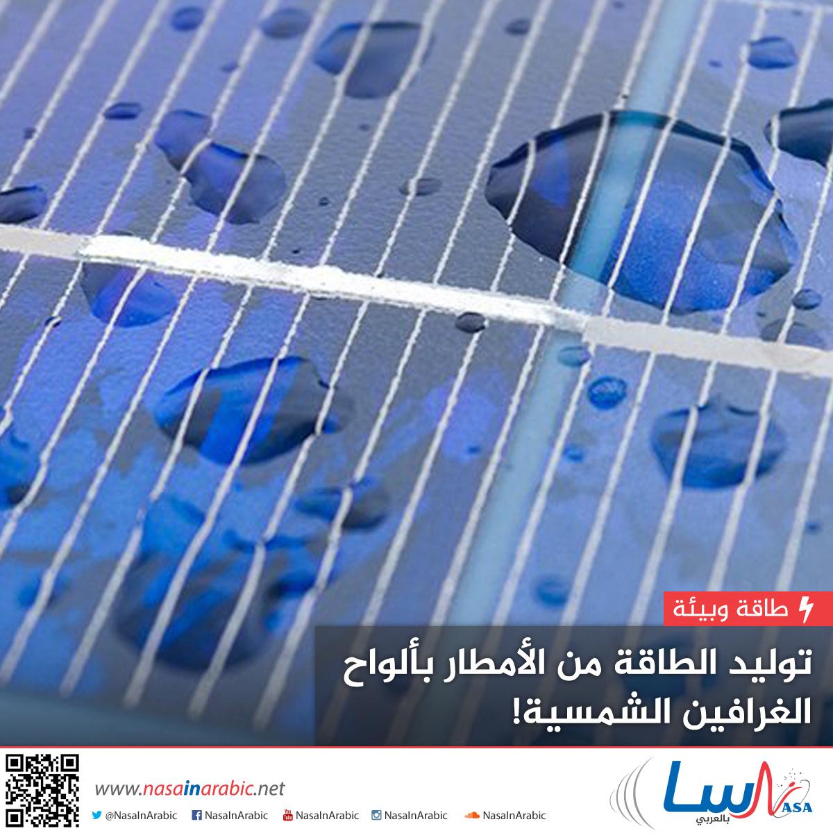 توليد الطاقة من الأمطار بألواح الغرافين الشمسية!