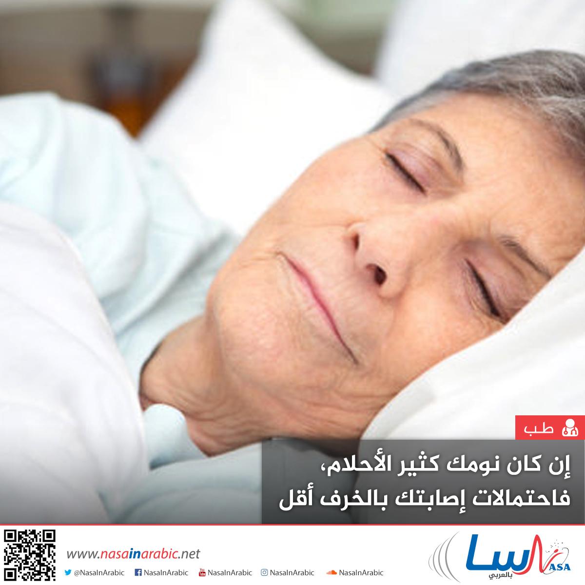 إن كان نومك كثير الأحلام، فاحتمالات إصابتك بالخرف أقل!