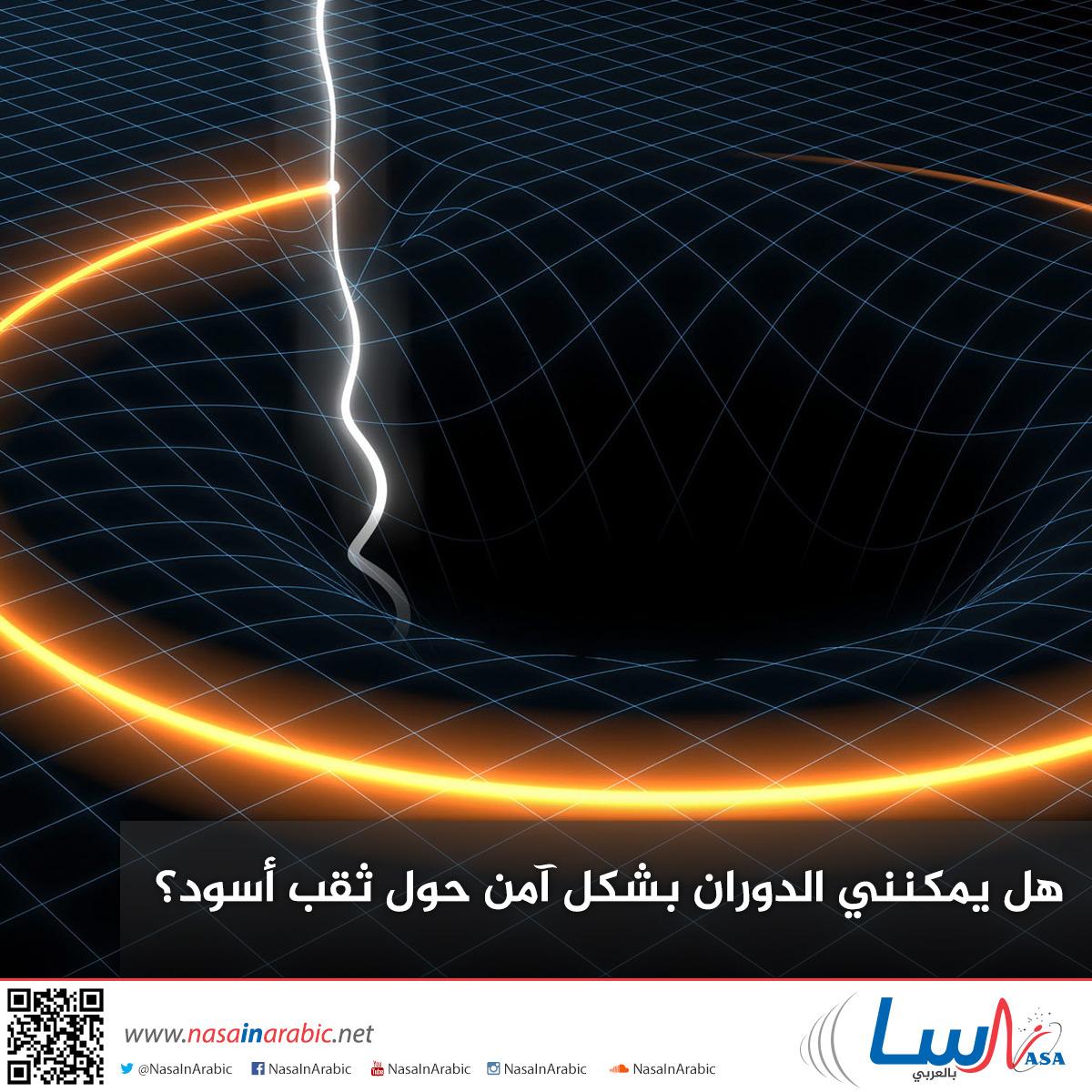 هل يمكنني الدوران بشكل آمن حول ثقب أسود؟