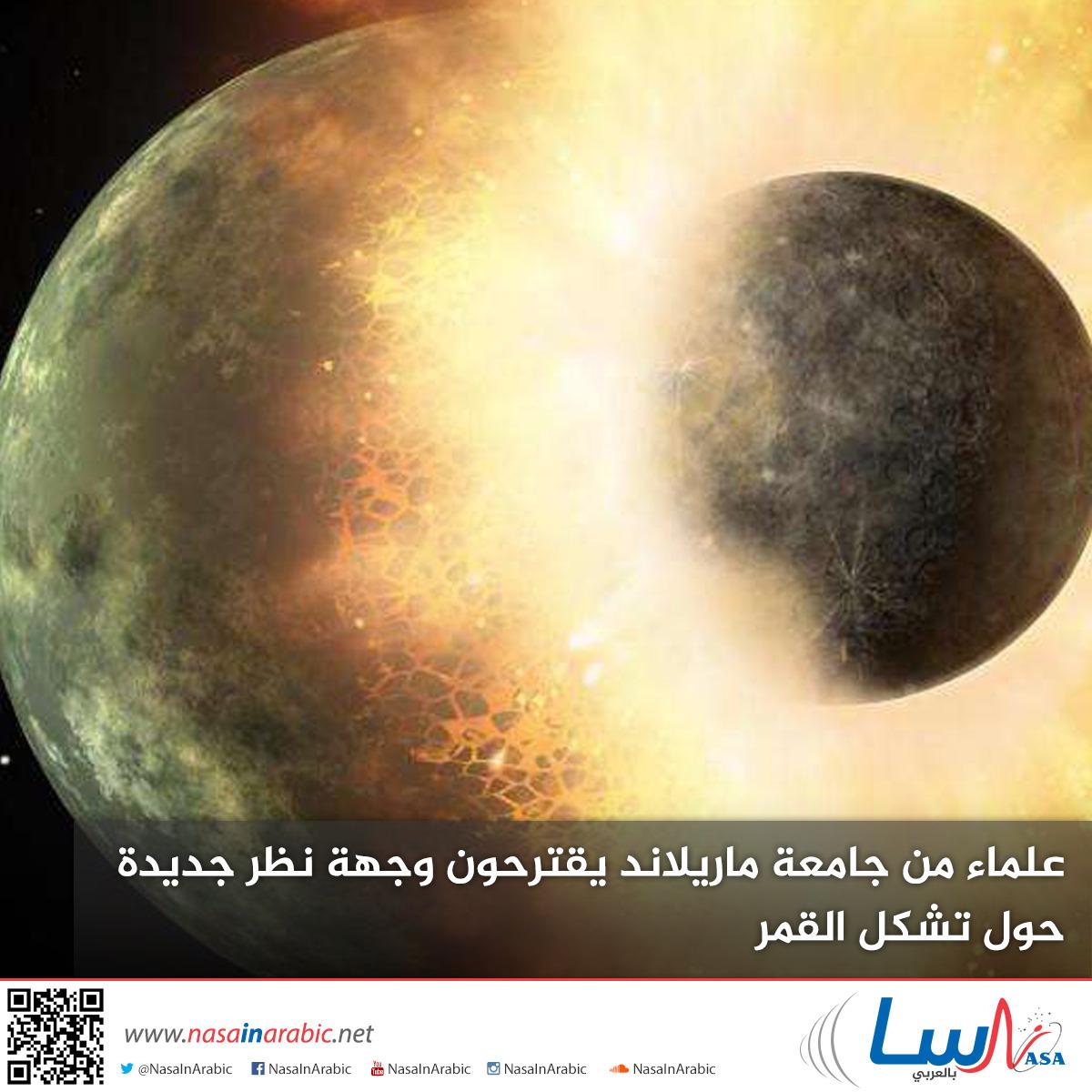 علماء يقترحون وجهة نظر جديدة حول تشكل القمر