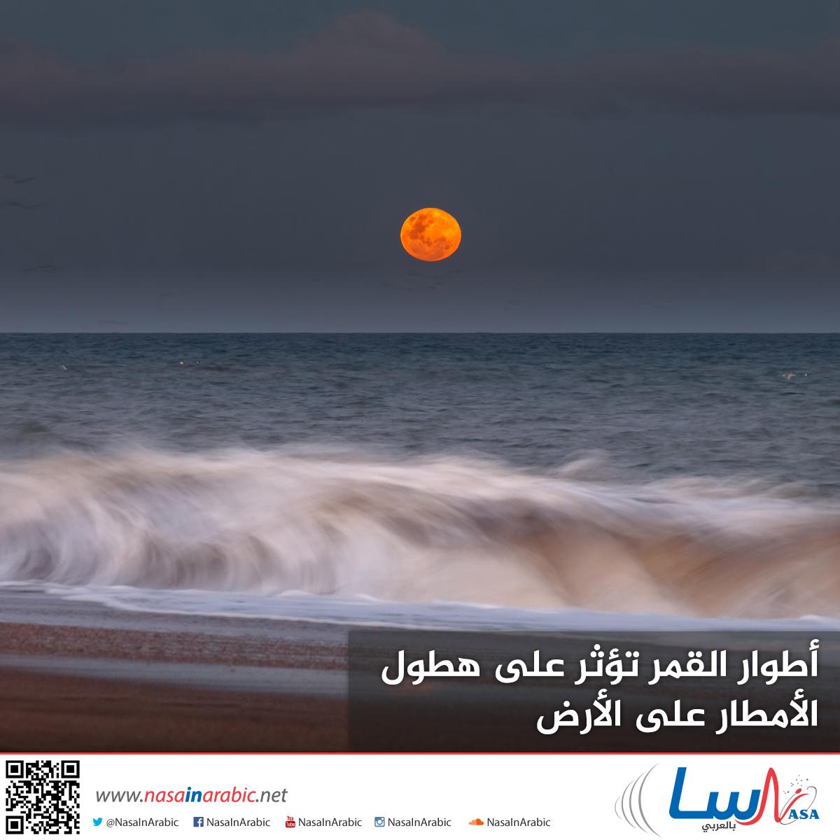 أطوار القمر تؤثر على هطول الأمطار على الأرض