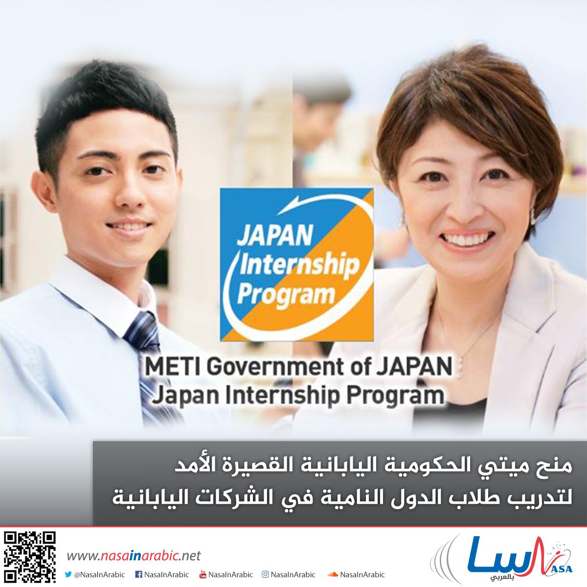 منح ميتي الحكومية اليابانية القصيرة الأمد لتدريب طلاب الدول النامية في الشركات اليابانية