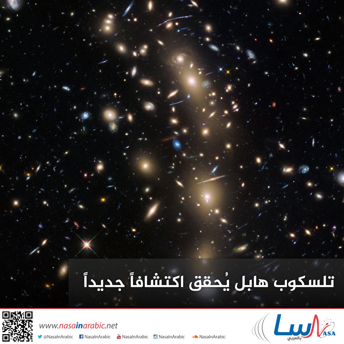 تلسكوب هابل يُحقق اكتشافاً جديداً