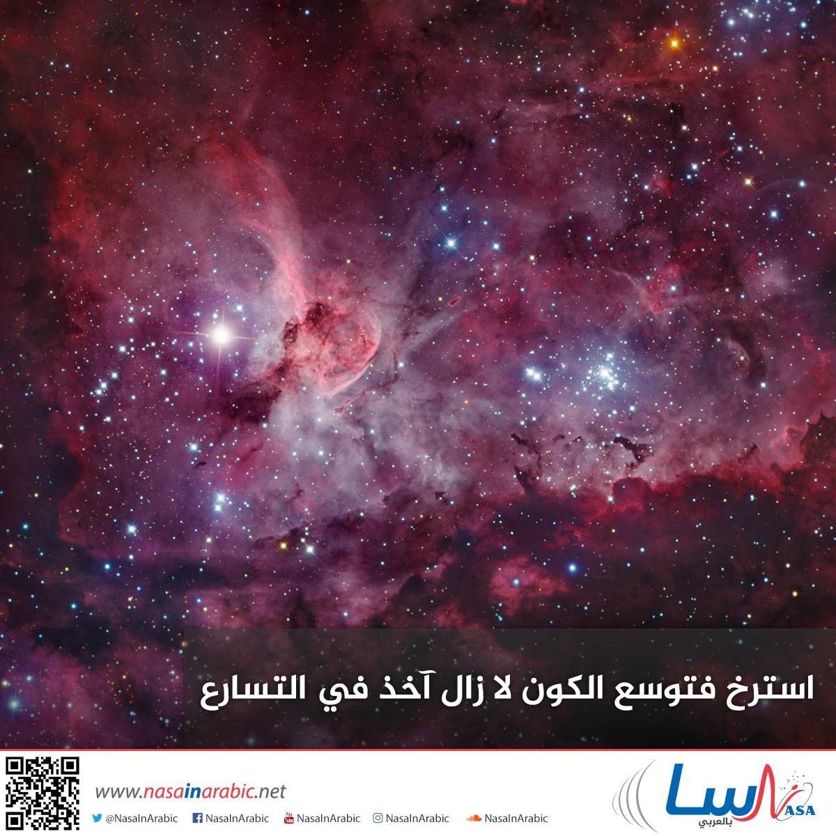 استرخ فتوسع الكون لا زال آخذًا في التسارع!