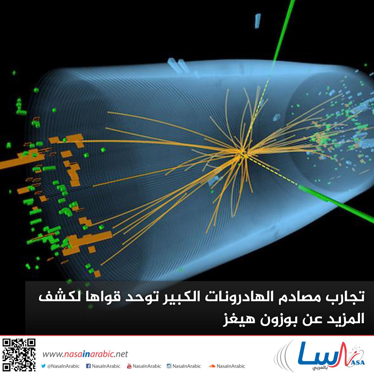 تجارب مصادم الهادرونات الكبير توحد قواها لكشف المزيد عن بوزون هيغز