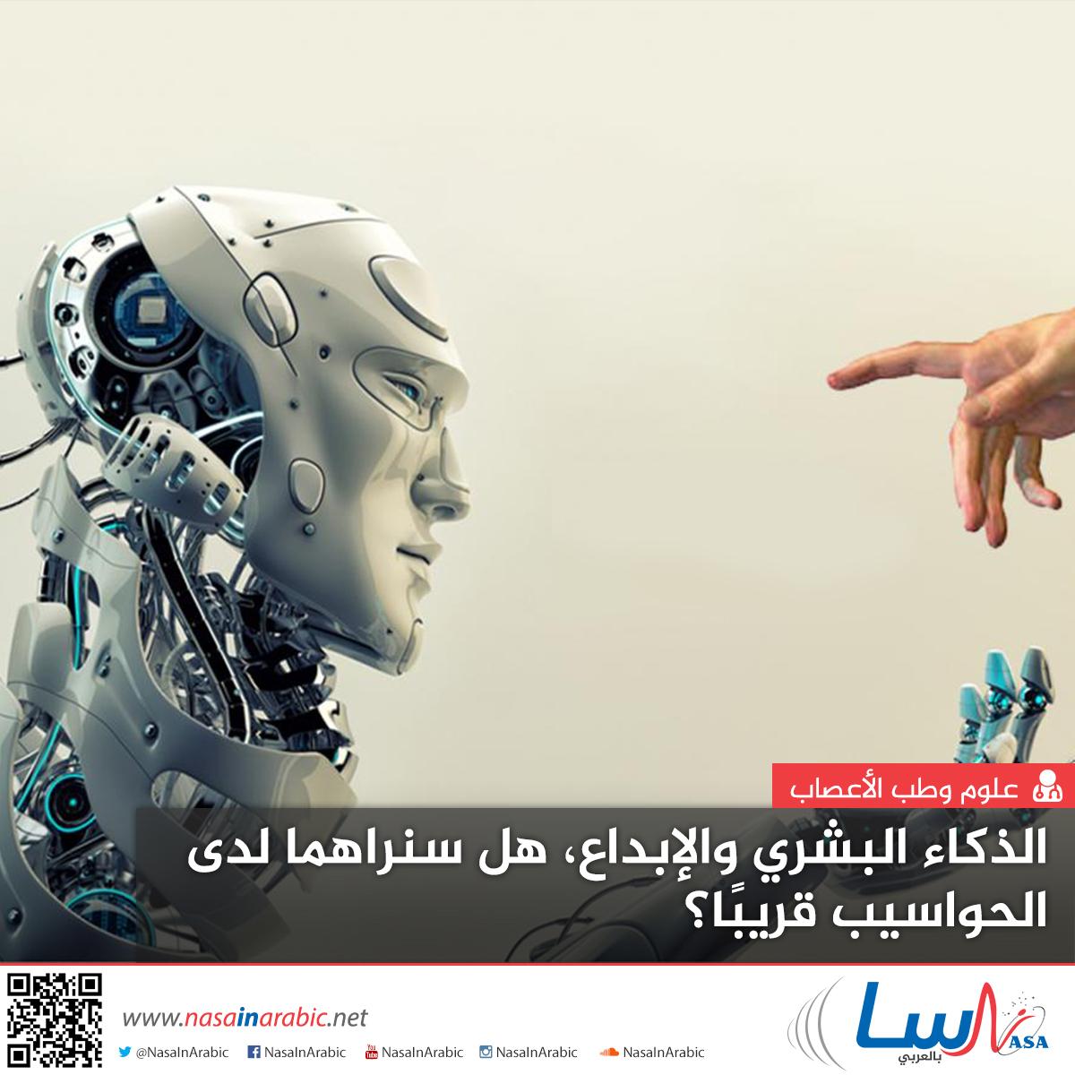 الذكاء البشري والإبداع، هل سنراهما لدى الحواسيب قريبًا؟