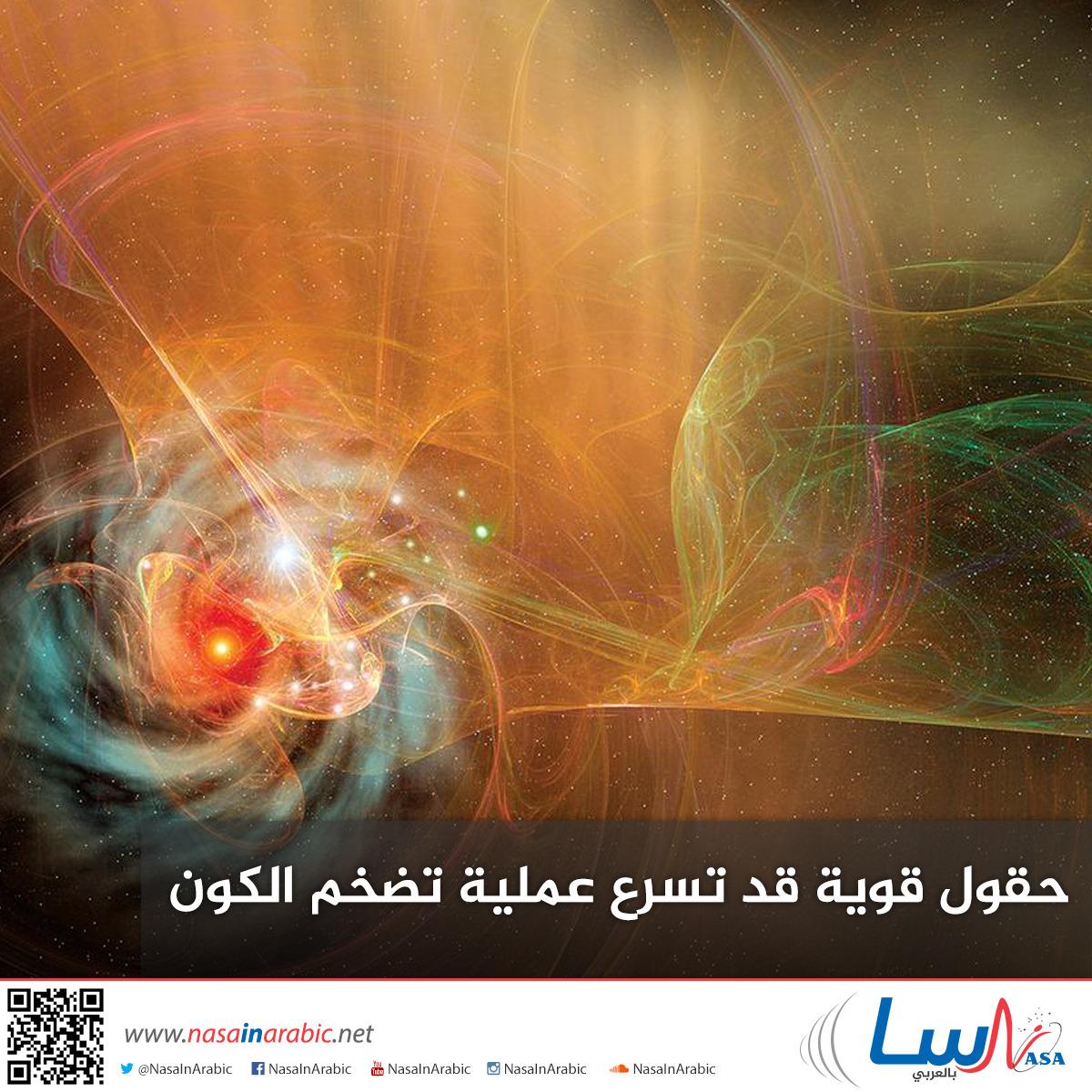 حقول قوية قد تسرع عملية تضخم الكون
