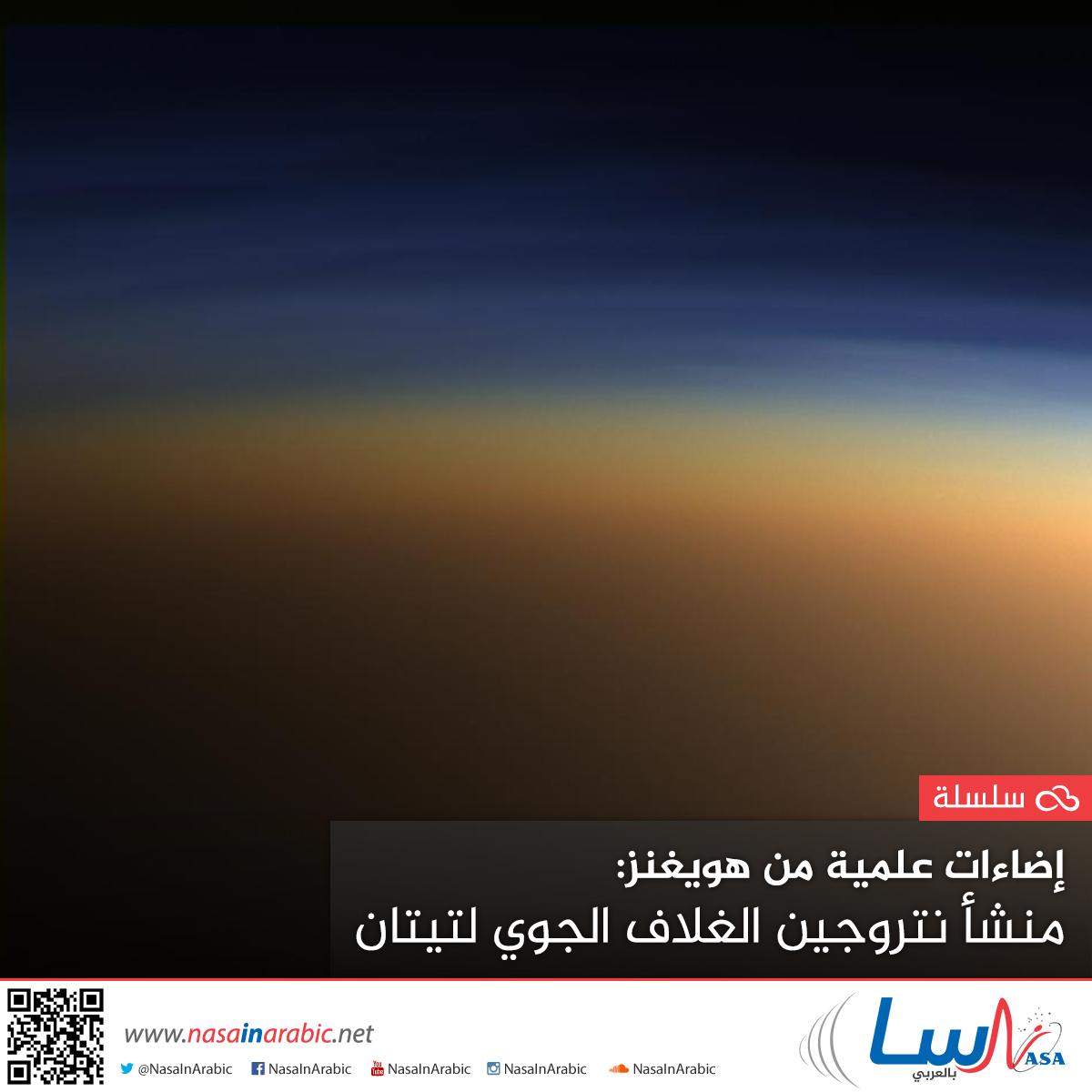 إضاءات علمية من هويغنز: كيف نشأ النيتروجين على تيتان؟