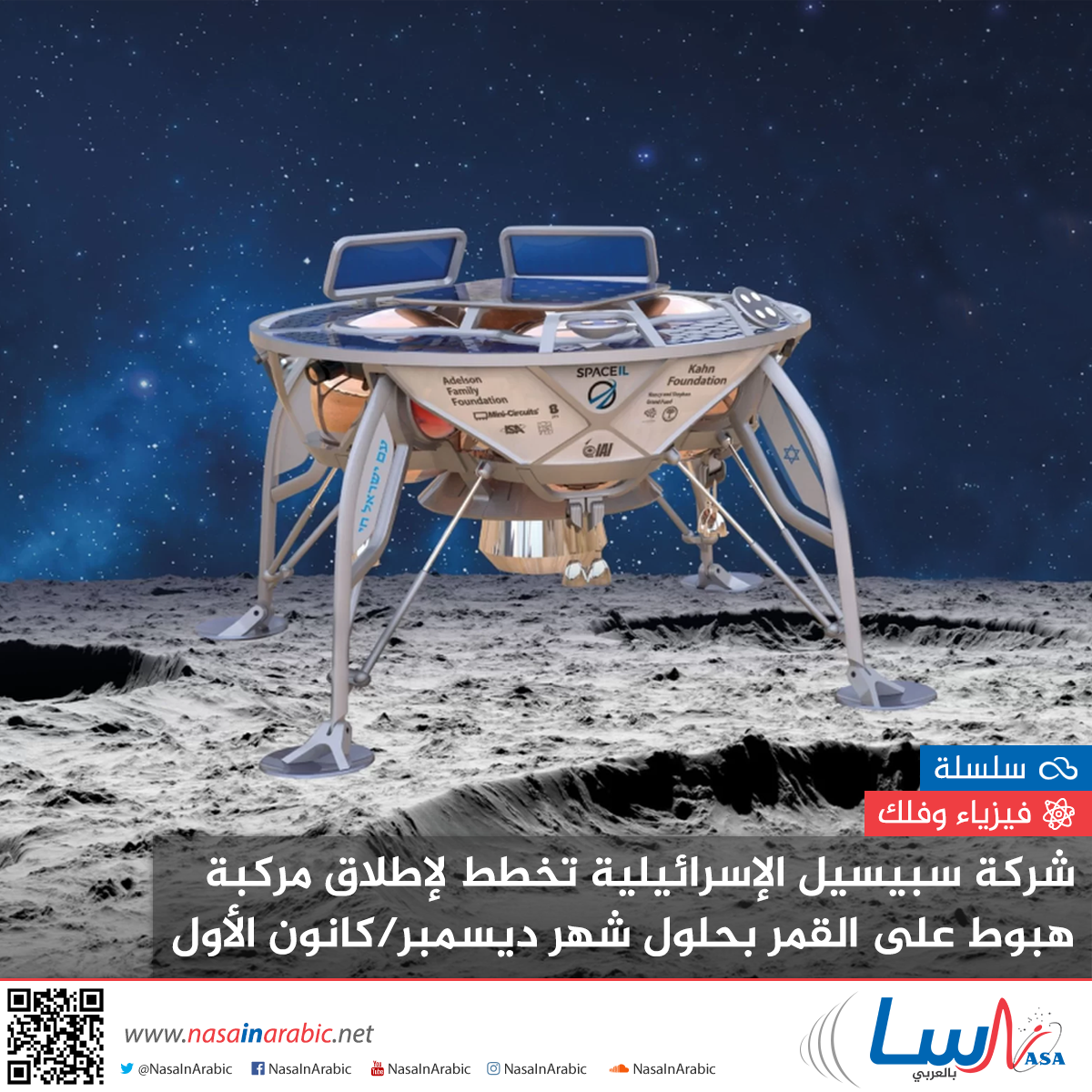 شركة سبيسيل الإسرائيلية تخطط لإطلاق مركبة هبوط على القمر بحلول شهر ديسمبر/كانون الأول