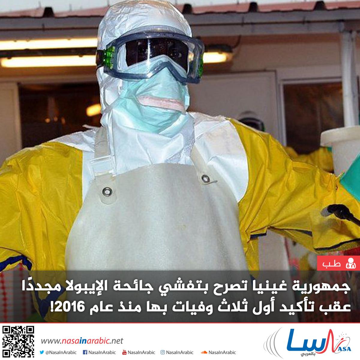 جمهورية غينيا تصرح بتفشي جائحة الإيبولا مجددًا عقب تأكيد أول ثلاث وفيات بها منذ عام 2016!