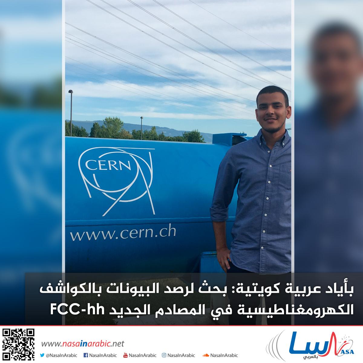 بأياد عربية كويتية: بحث لرصد البيونات في الكواشف الكهرومغناطيسية في المصادم الجديد  FCC-hh