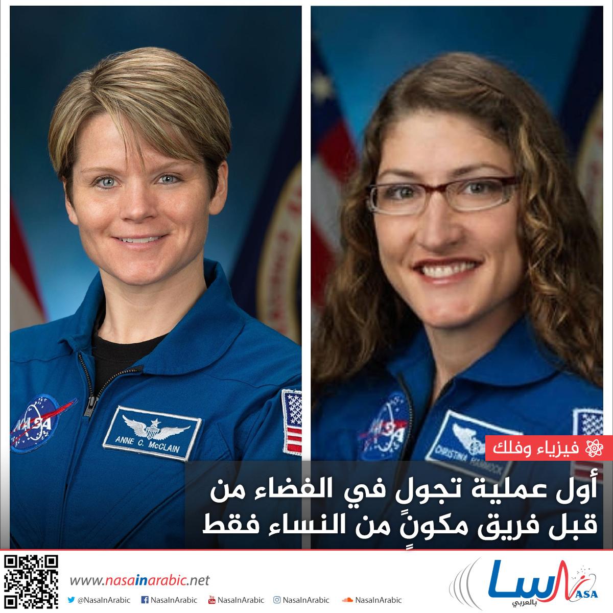 أول عملية تجولٍ في الفضاء من قبل فريق مكونٍ من النساء فقط