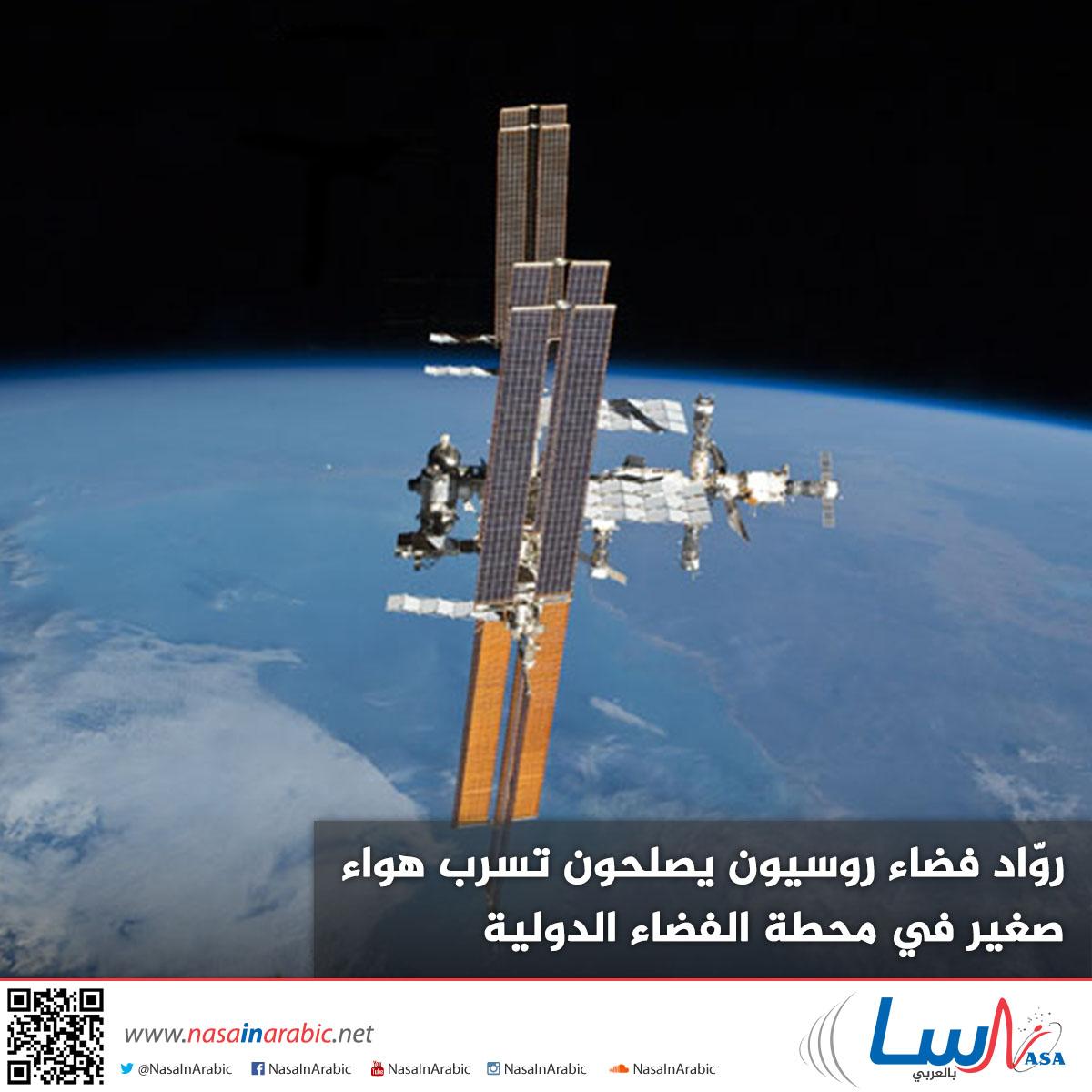 روّاد فضاء روسيون يصلحون تسرب هواء صغير في محطة الفضاء الدولية