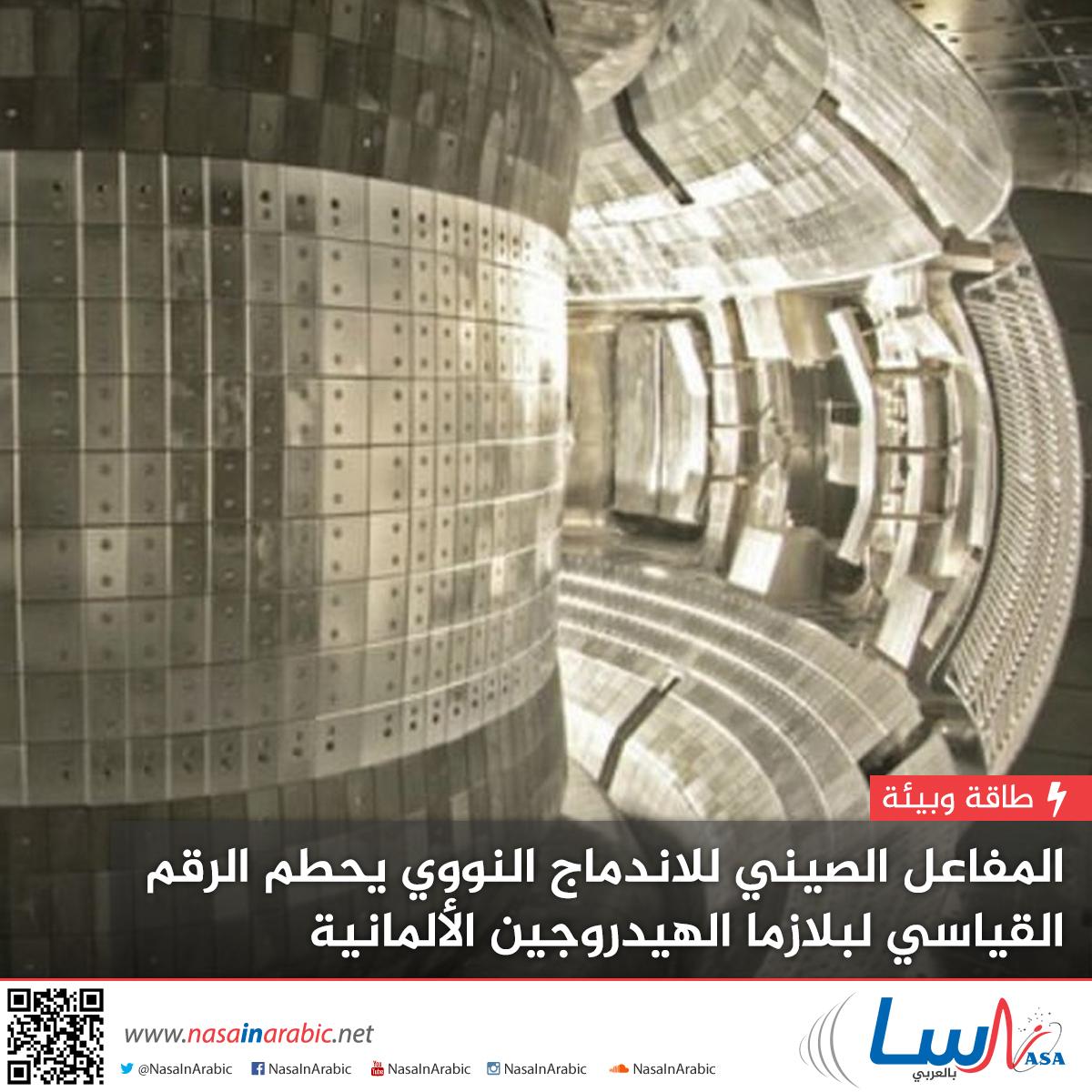 رقم قياسي جديد في مفاعلات الاندماج النووي