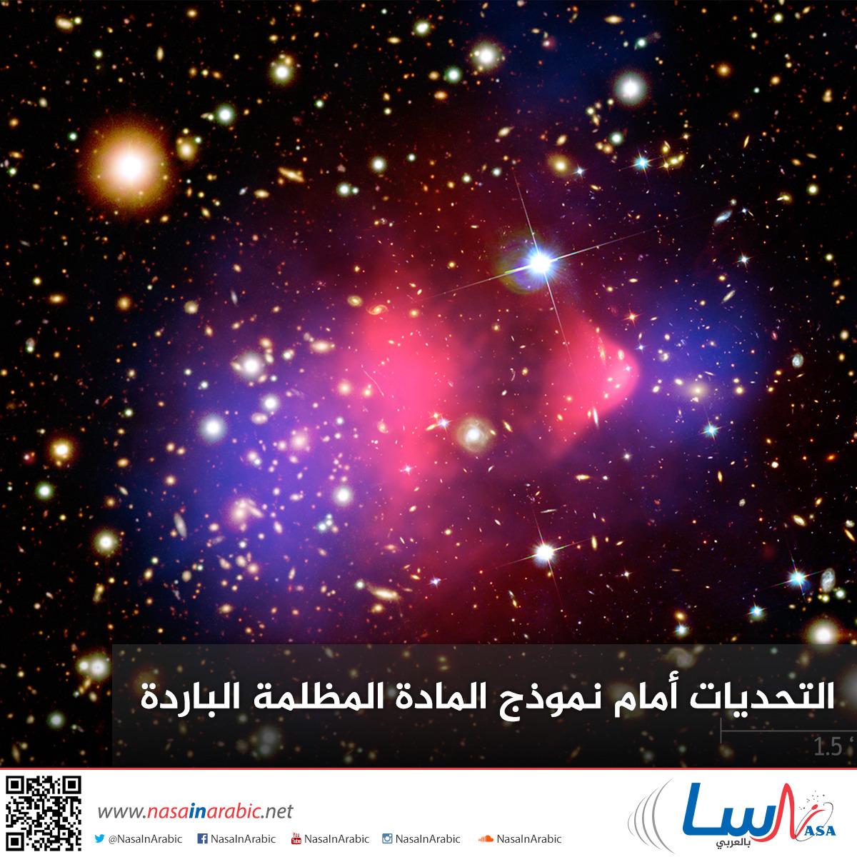 التحديات أمام نموذج المادة المظلمة الباردة