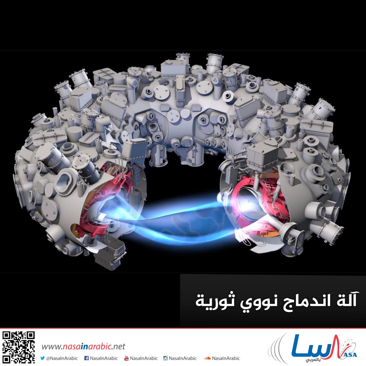 آلة اندماج نووي ثورية