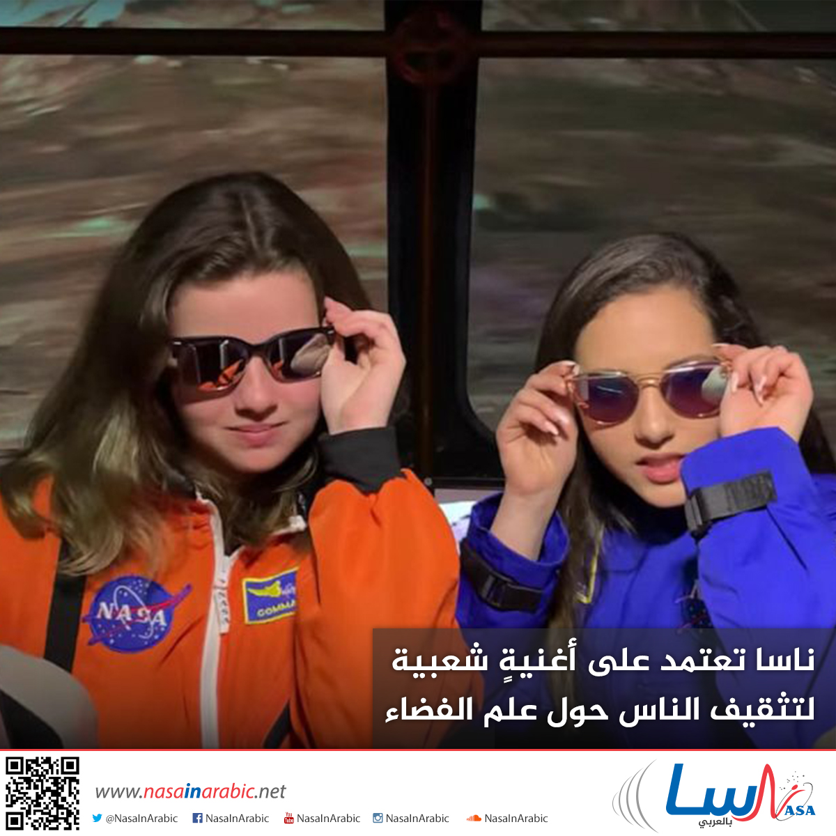ناسا تعتمد على أغنيةٍ شعبية لتثقيف الناس حول علوم الفضاء