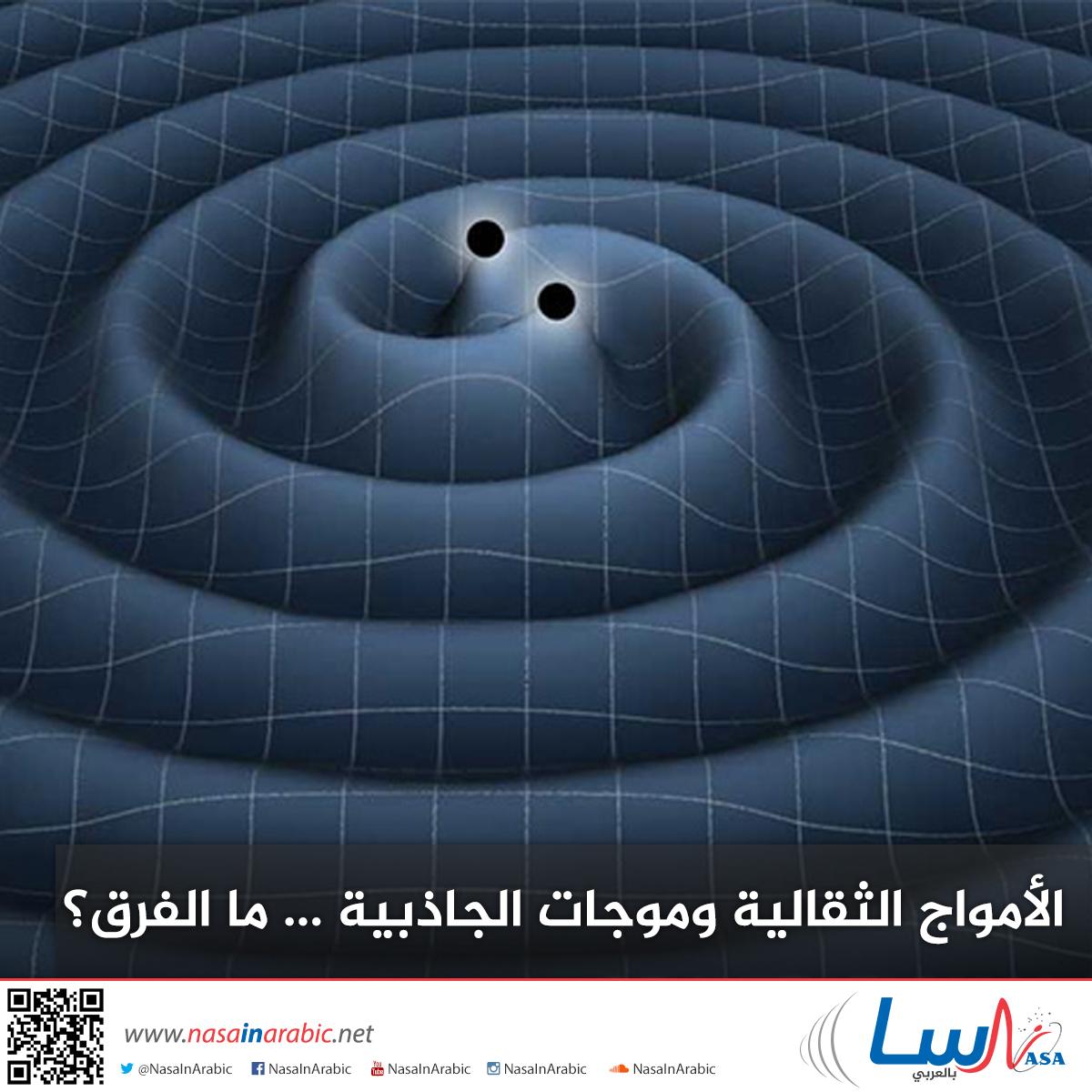 الأمواج الثقالية وموجات الجاذبية ... ما الفرق؟