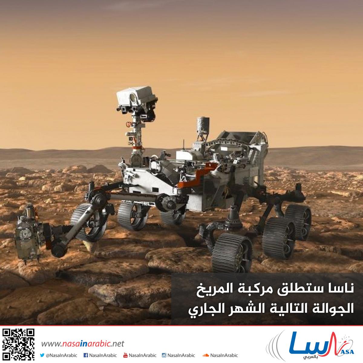 ناسا تُخطط لإطلاق مركبة بيرسيفيرانس المريخية في 30 يوليو/تموز