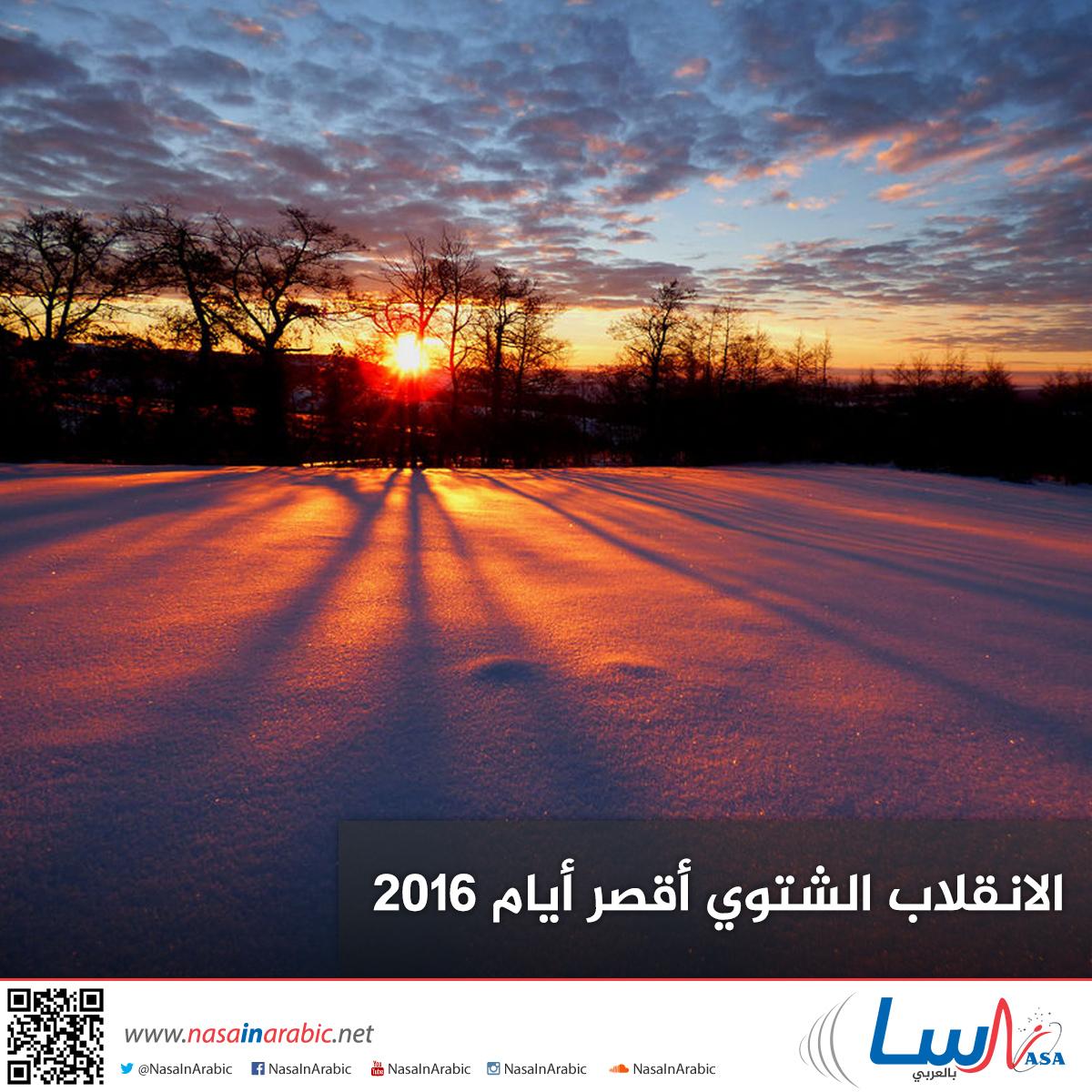 الانقلاب الشتوي أقصر أيام 2016