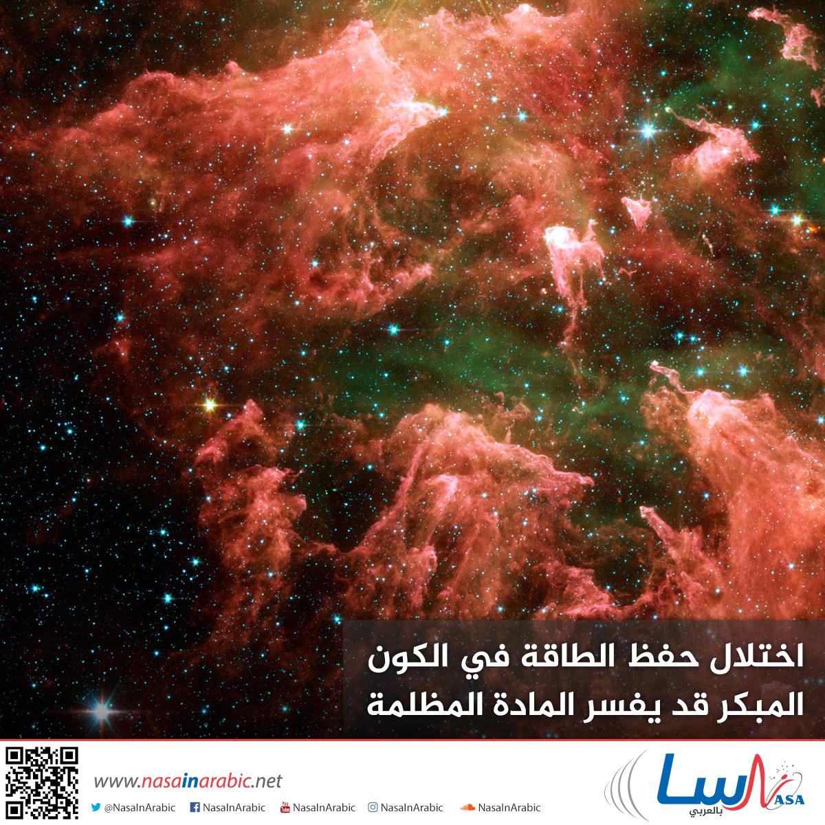 اختلال حفظ الطاقة في الكون المبكر قد يفسر المادة المظلمة