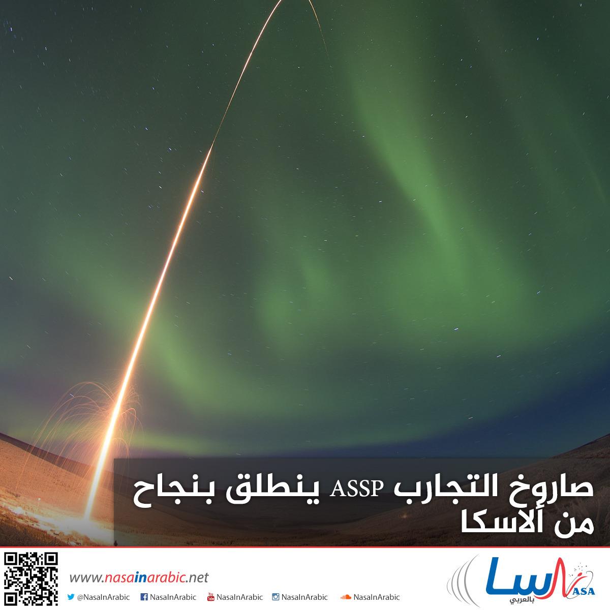 صاروخ التجارب ASSP ينطلق بنجاح من ألاسكا