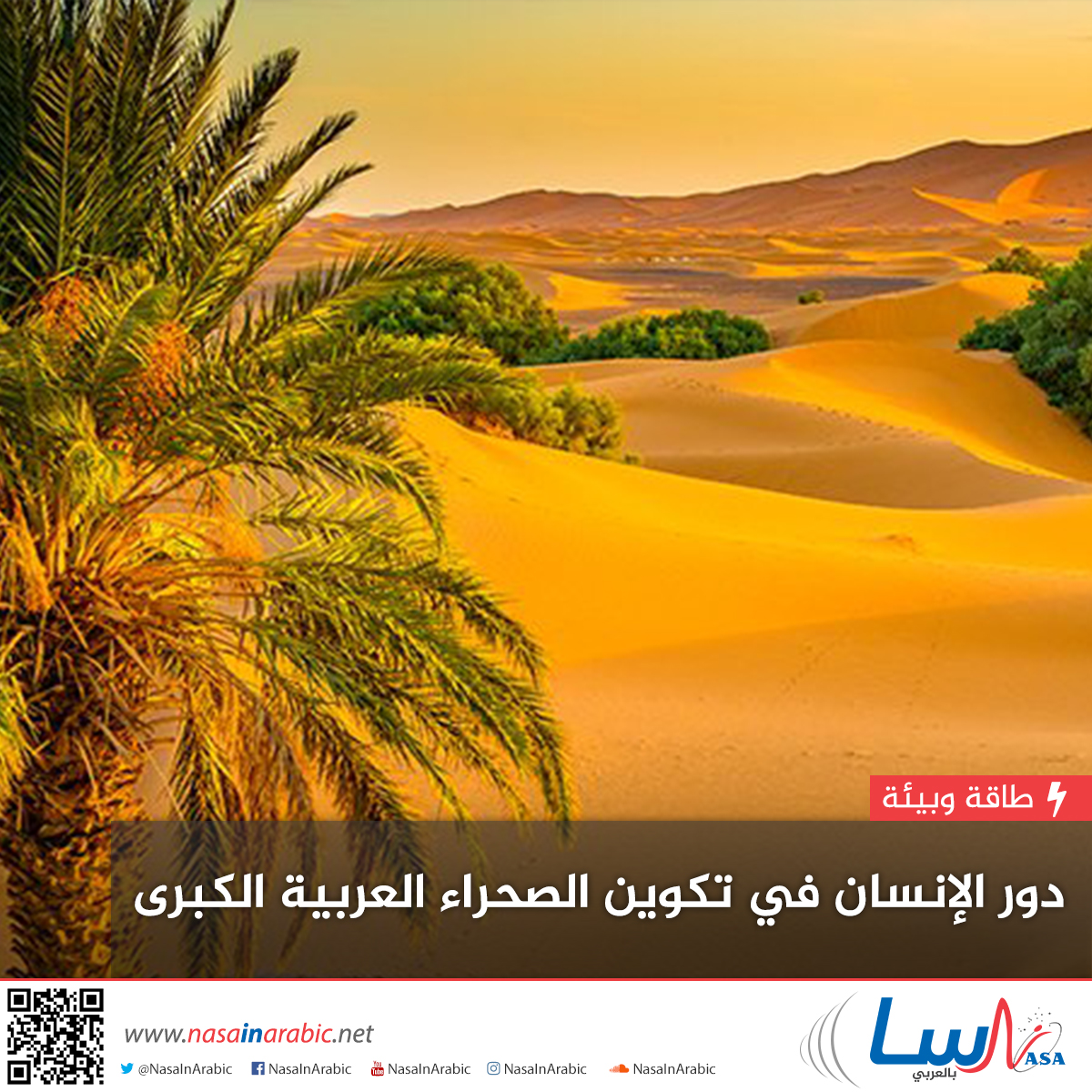 دور الإنسان في تكوين الصحراء العربية الكبرى