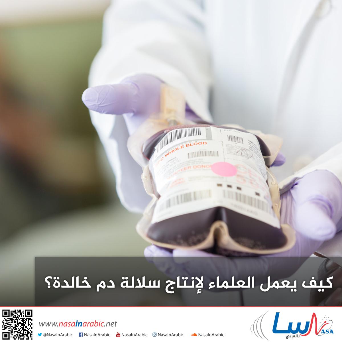 كيف يعمل العلماء لإنتاج سلالة دم خالدة؟