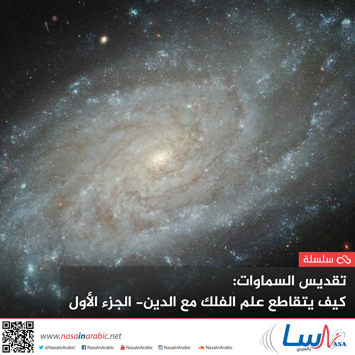 تقديس السماوات: كيف يتقاطع علم الفلك مع الدين-الجزء الأول