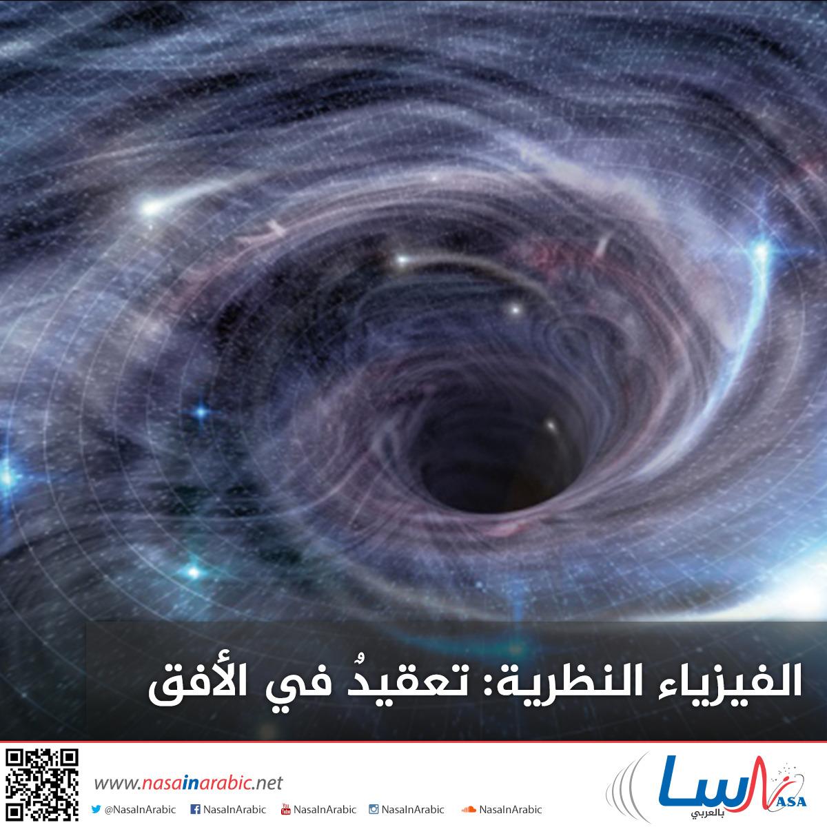 الفيزياء النظرية: تعقيدٌ في الأفق