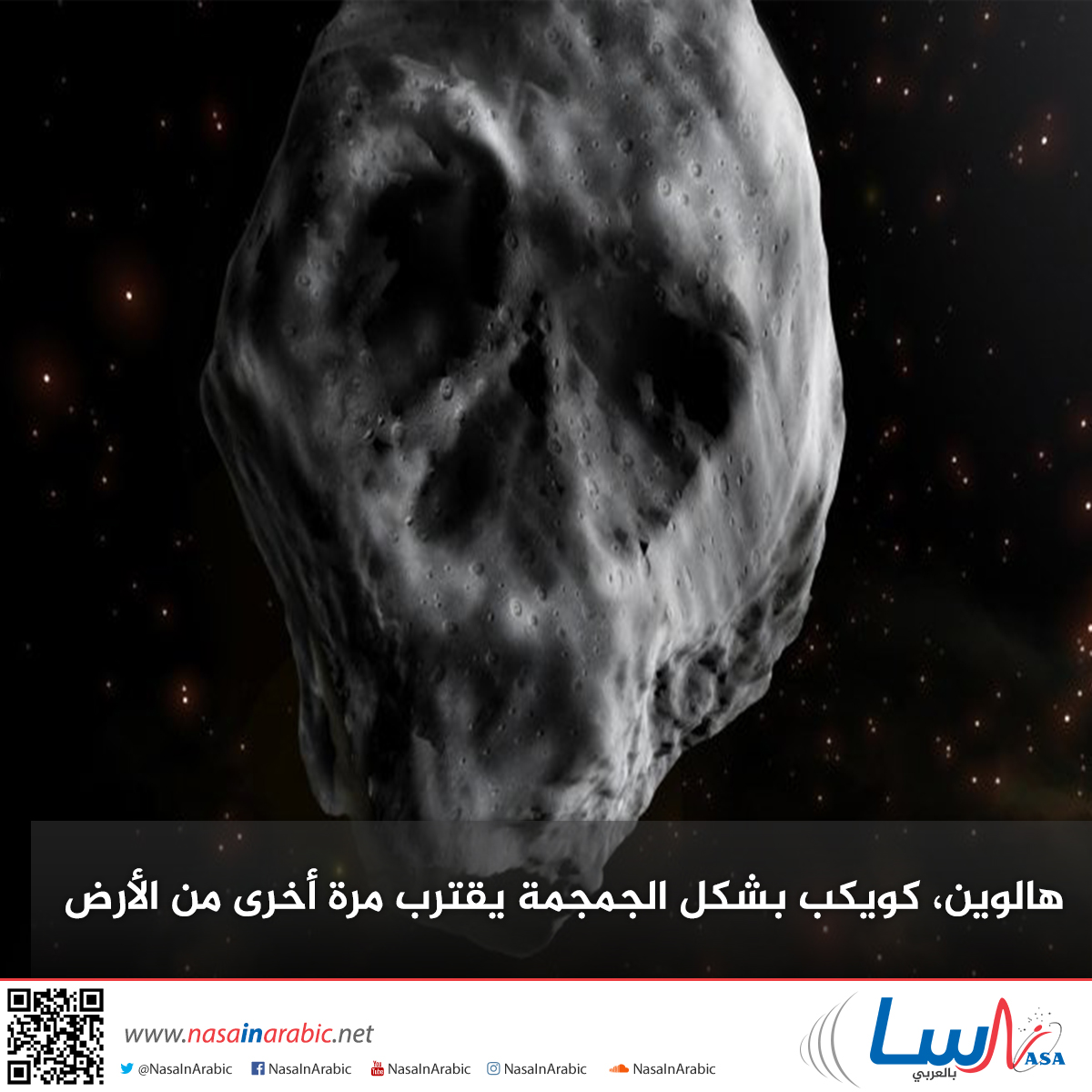 هالوين، كويكب بشكل الجمجمة يقترب مرة أخرى من الأرض