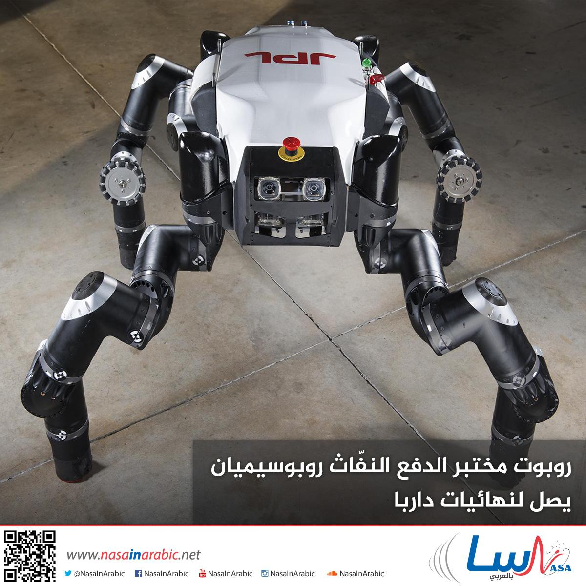 روبوت مختبر الدفع النفّاث روبوسيميان يصل لنهائيات داربا