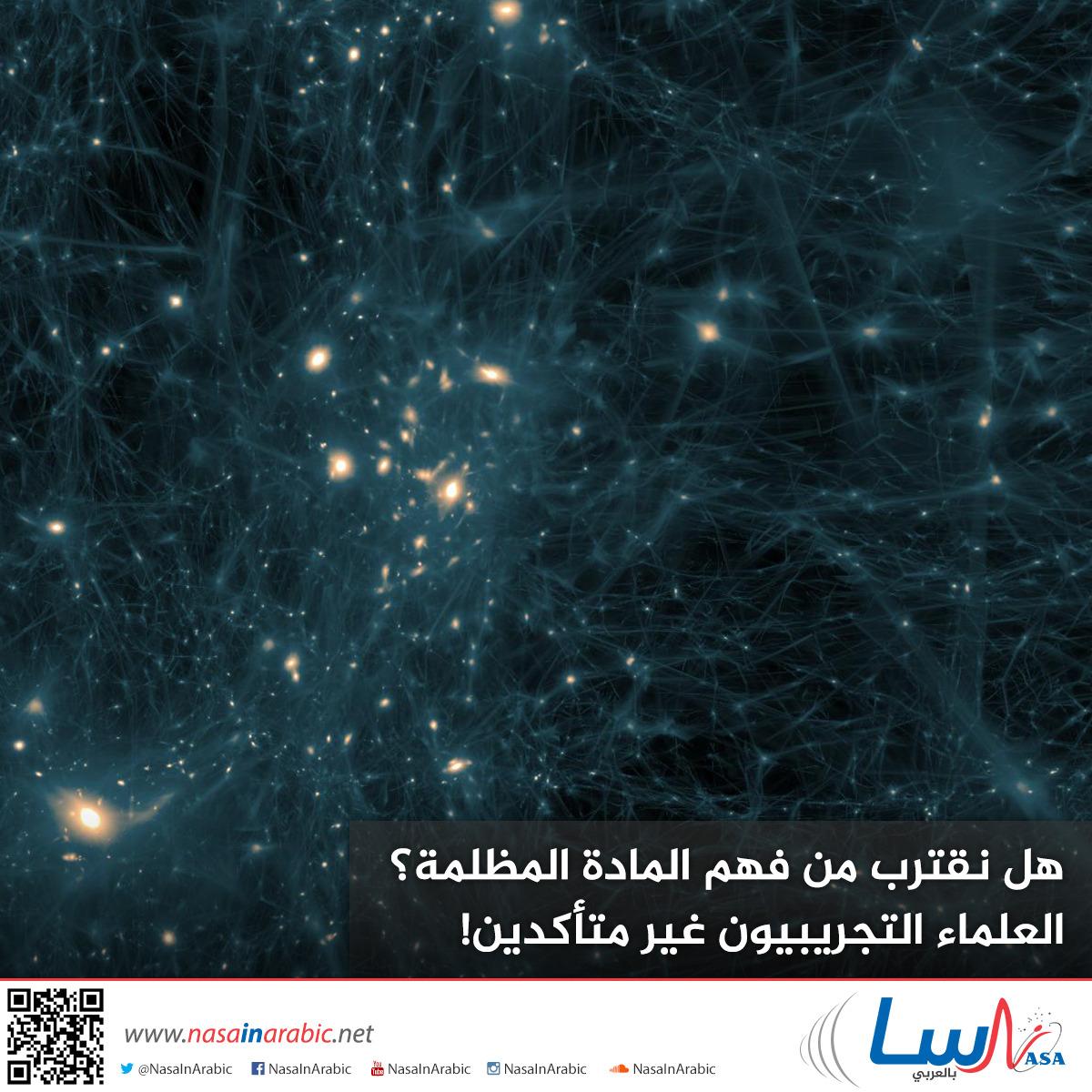 هل نقترب من فهم المادة المظلمة؟ العلماء التجريبيون غير متأكدين!