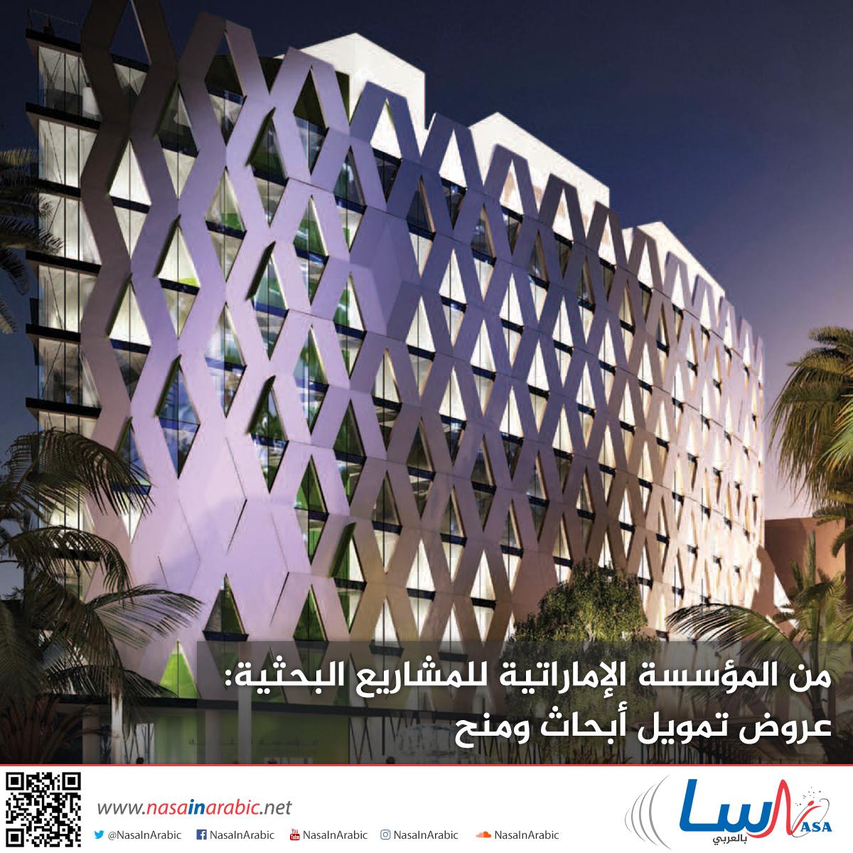 من المؤسسة الإماراتية للمشاريع البحثية: عروض تمويل أبحاث ومنح