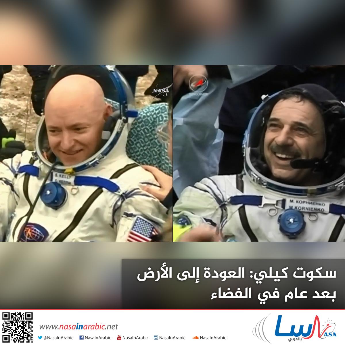 سكوت كيلي: العودة إلى الأرض بعد عام في الفضاء
