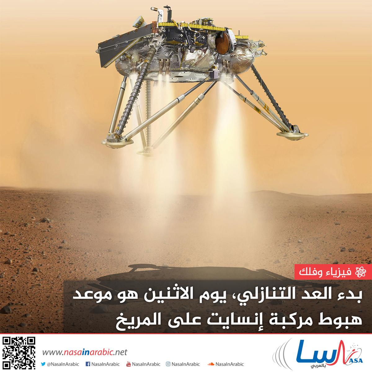 بدء العد التنازلي، يوم الإثنين هو موعد هبوط مركبة إنسايت على المريخ