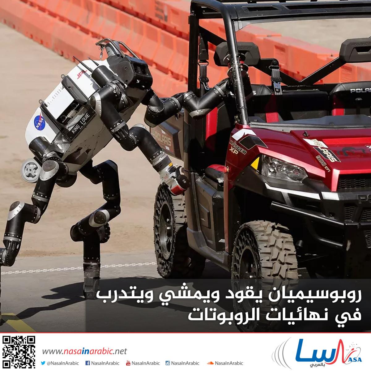 روبوسيميان يقود ويمشي ويتدرب في نهائيات الروبوتات