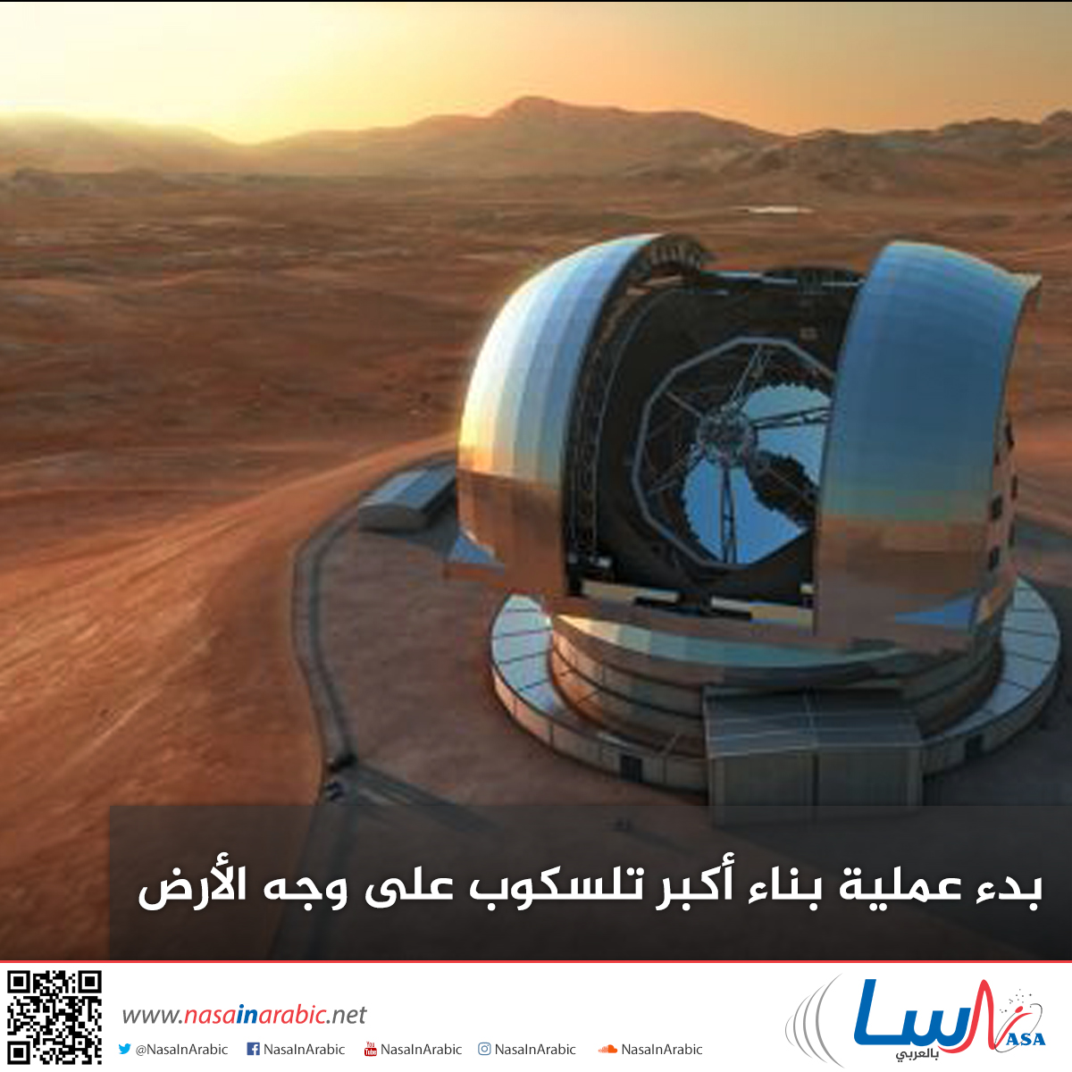بدء عملية بناء أكبر تلسكوب على وجه الأرض