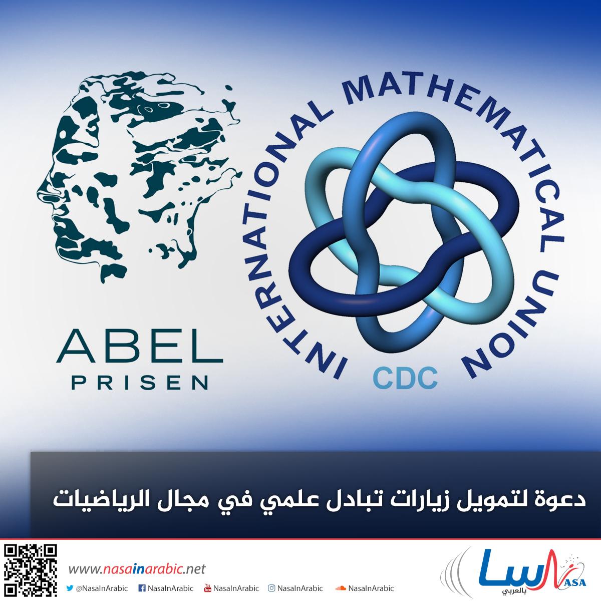 دعوة لتمويل زيارات تبادل علمي في مجال الرياضيات