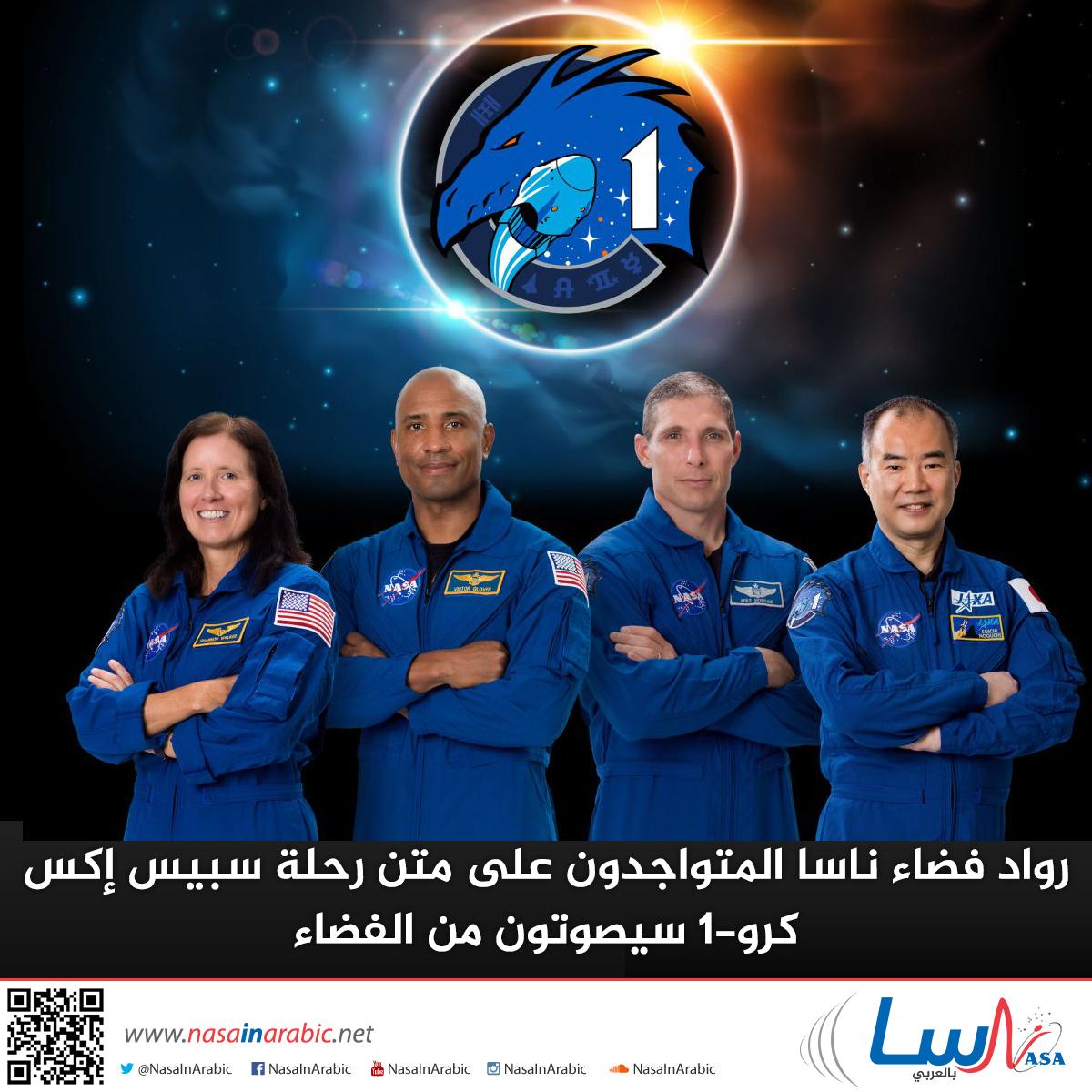 رواد فضاء ناسا المتواجدون على متن رحلة سبيس إكس كرو-1 سيصوتون من الفضاء
