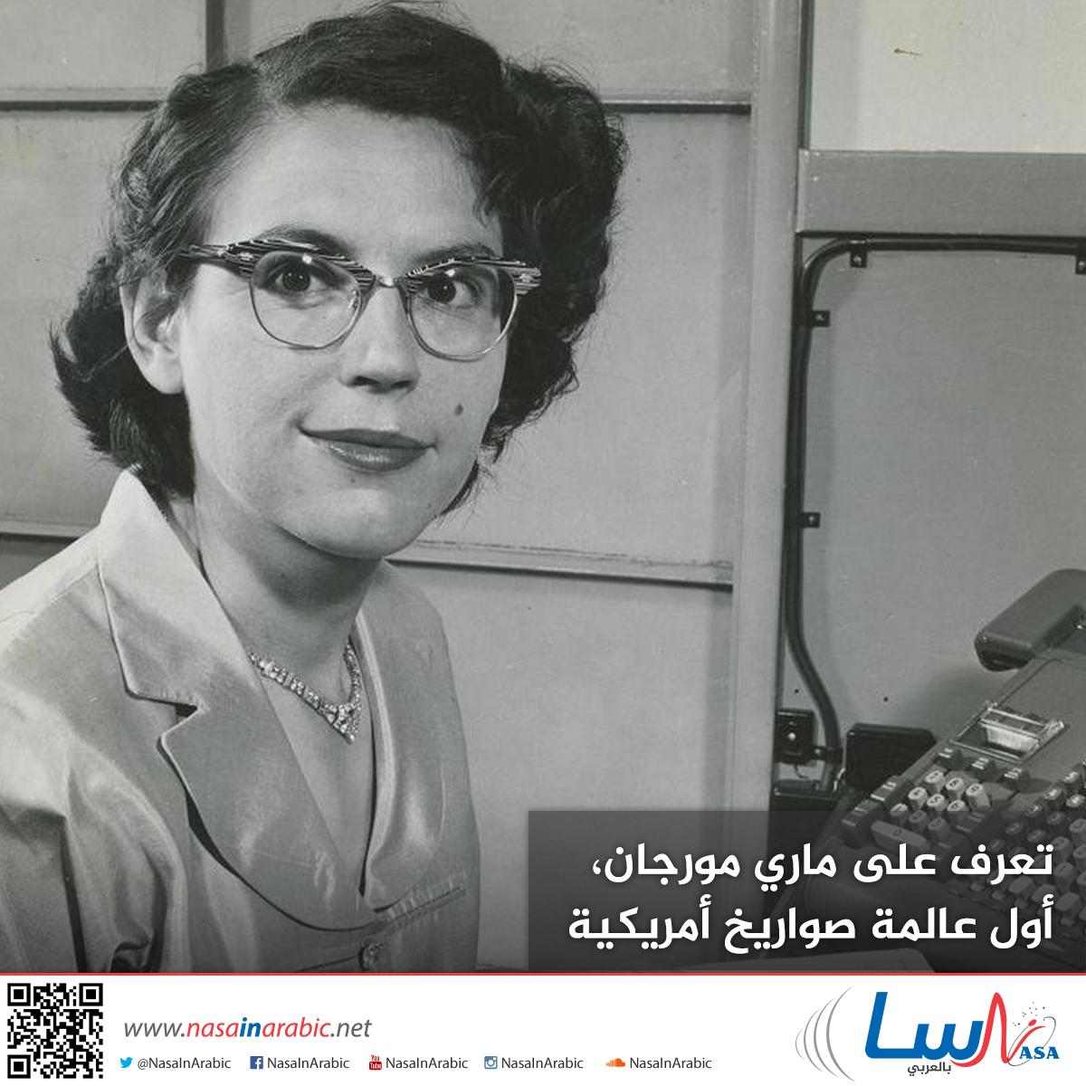 تعرف على ماري مورجان، أول عالمة صواريخ أمريكية
