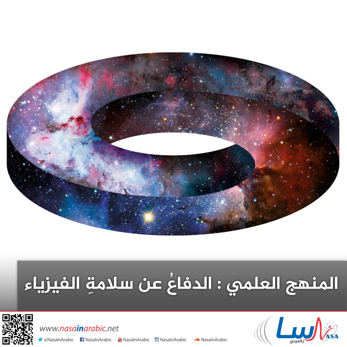 المنهج العلمي : الدفاعُ عن سلامةِ الفيزياء